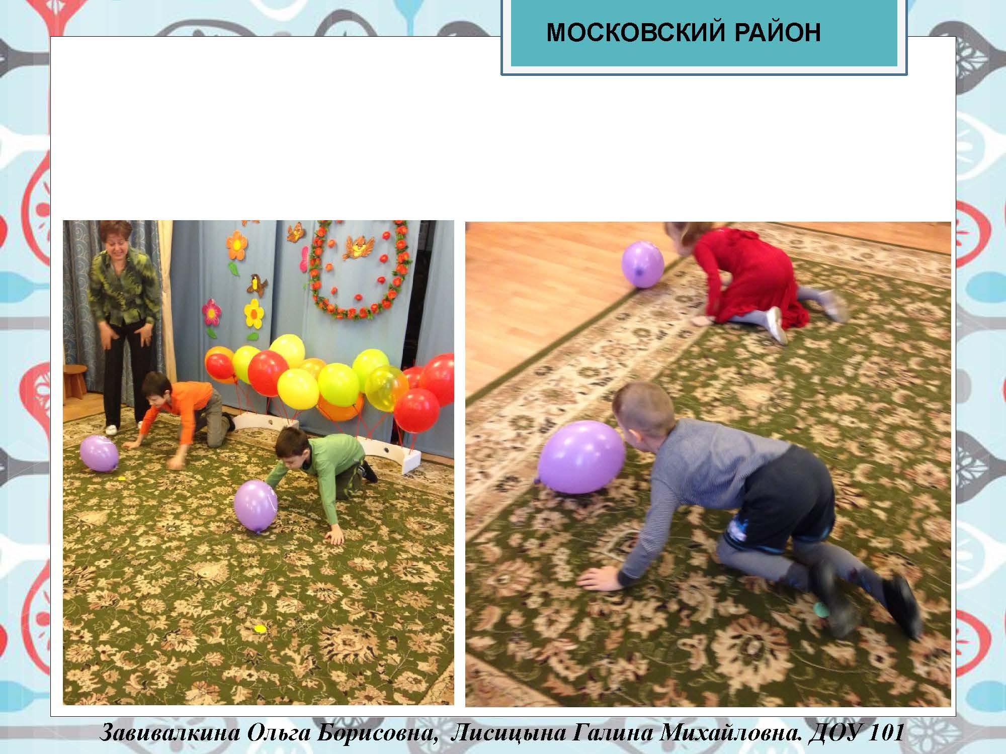 секция 8. ДОУ 101, эко. Московский район_Страница_33