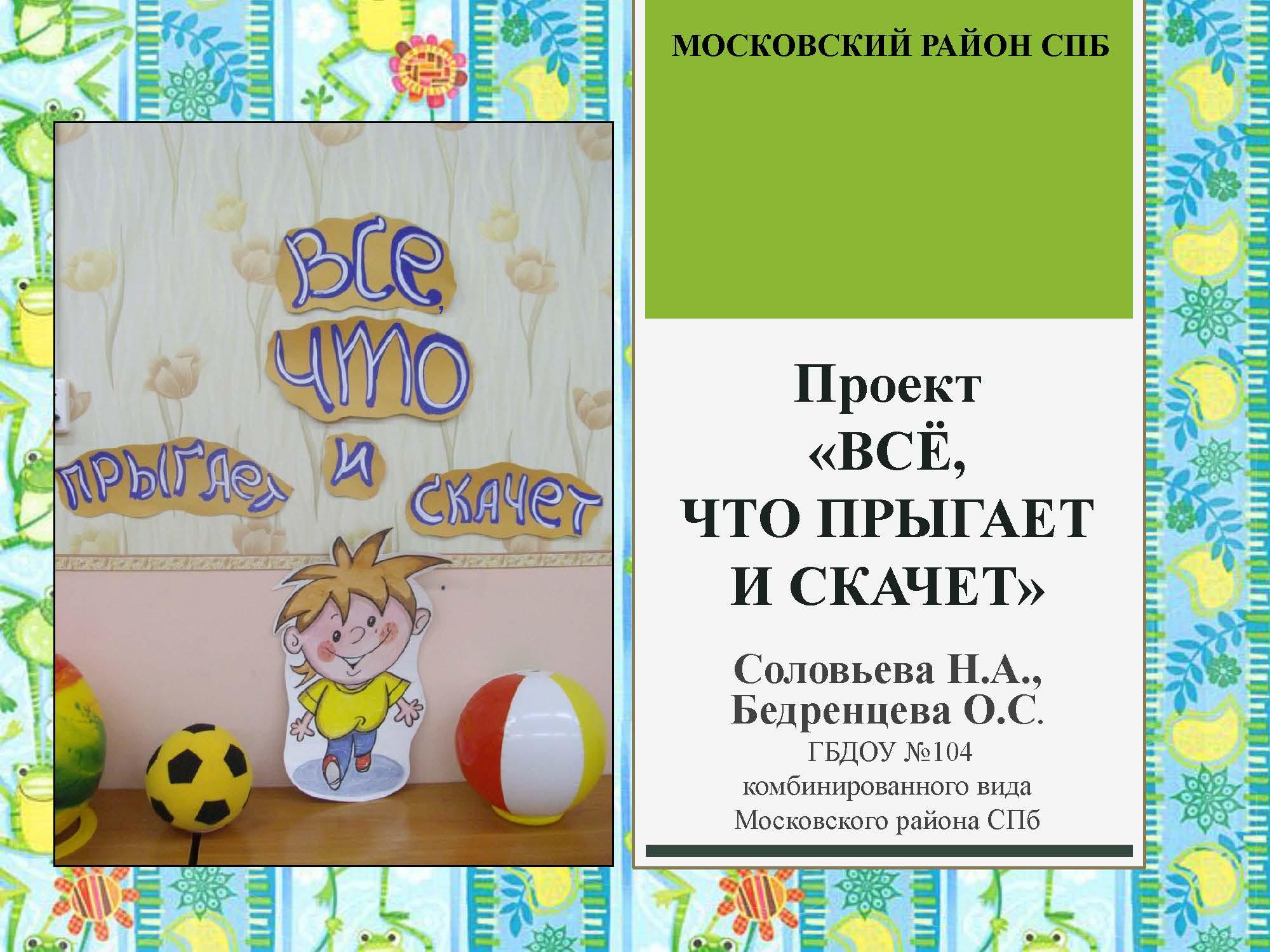 секция 8. ДОУ 104. Московский район_Страница_01