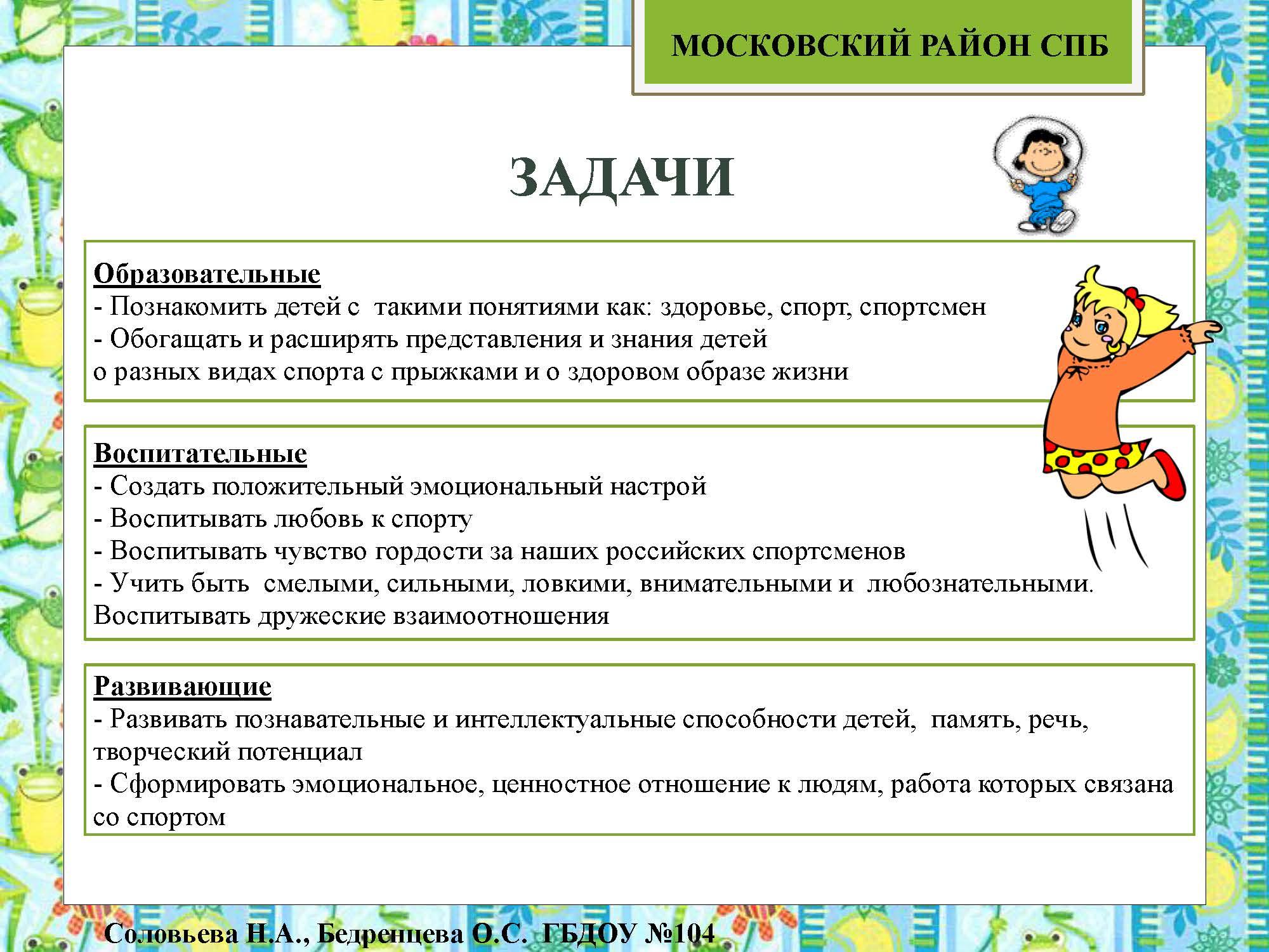 секция 8. ДОУ 104. Московский район_Страница_04