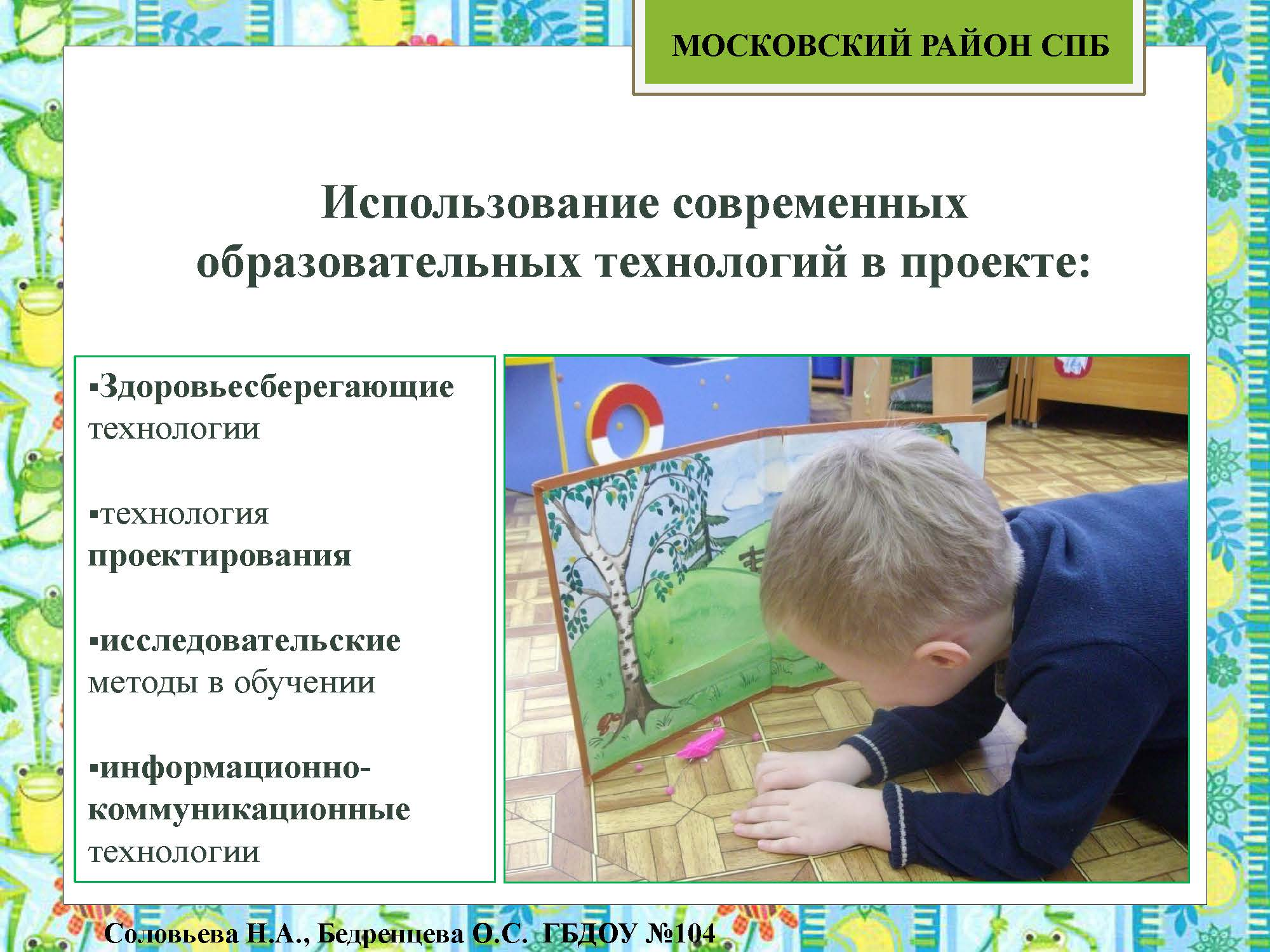 секция 8. ДОУ 104. Московский район_Страница_06