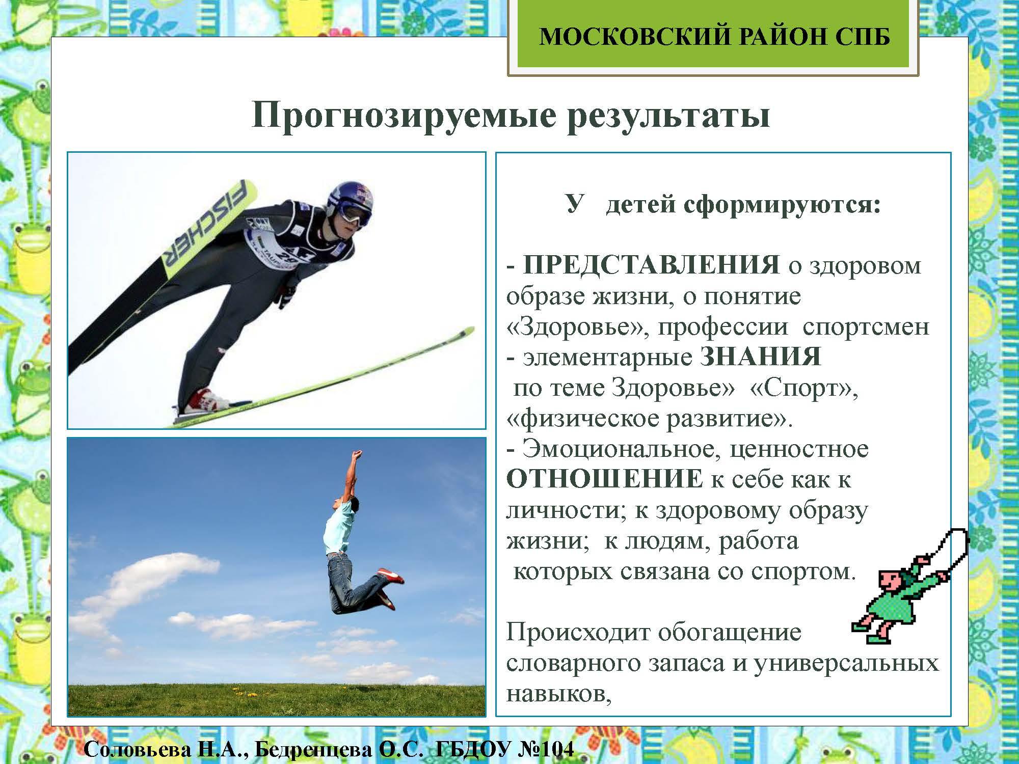 секция 8. ДОУ 104. Московский район_Страница_08