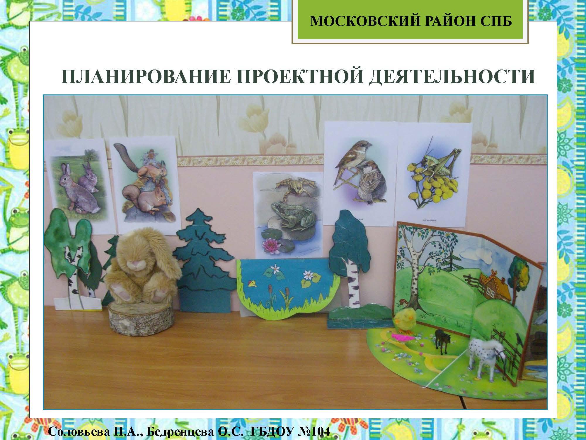 секция 8. ДОУ 104. Московский район_Страница_09