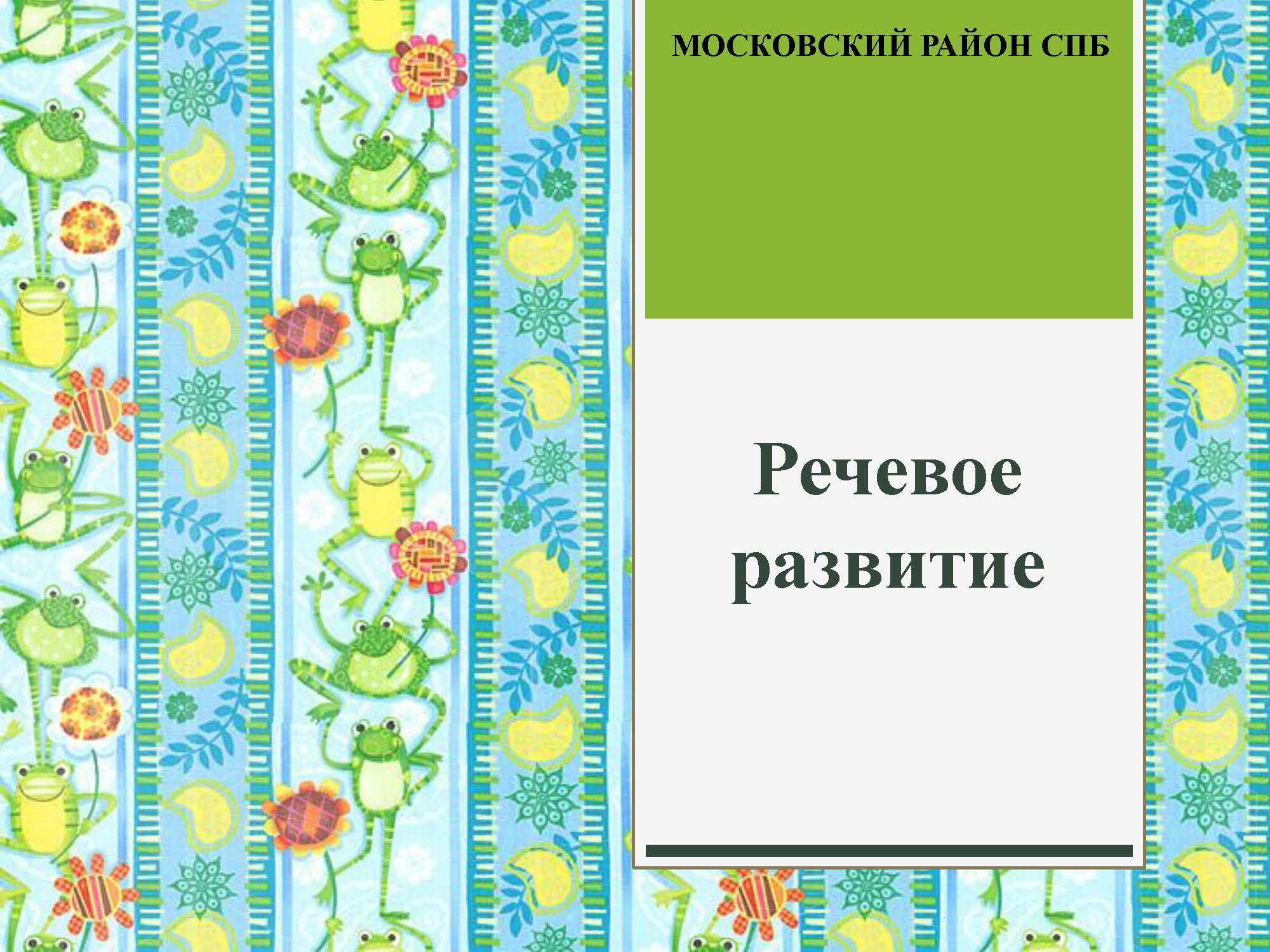 секция 8. ДОУ 104. Московский район_Страница_11