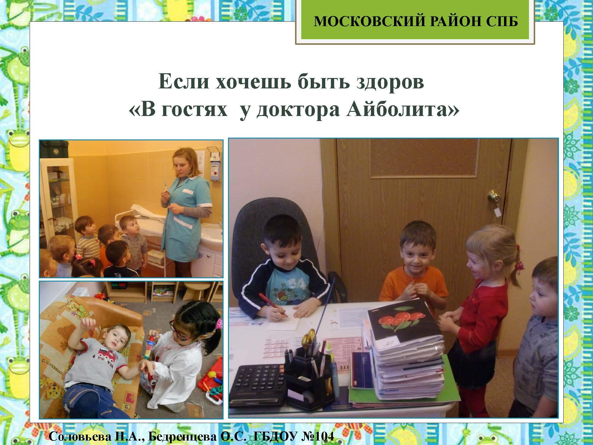 секция 8. ДОУ 104. Московский район_Страница_13