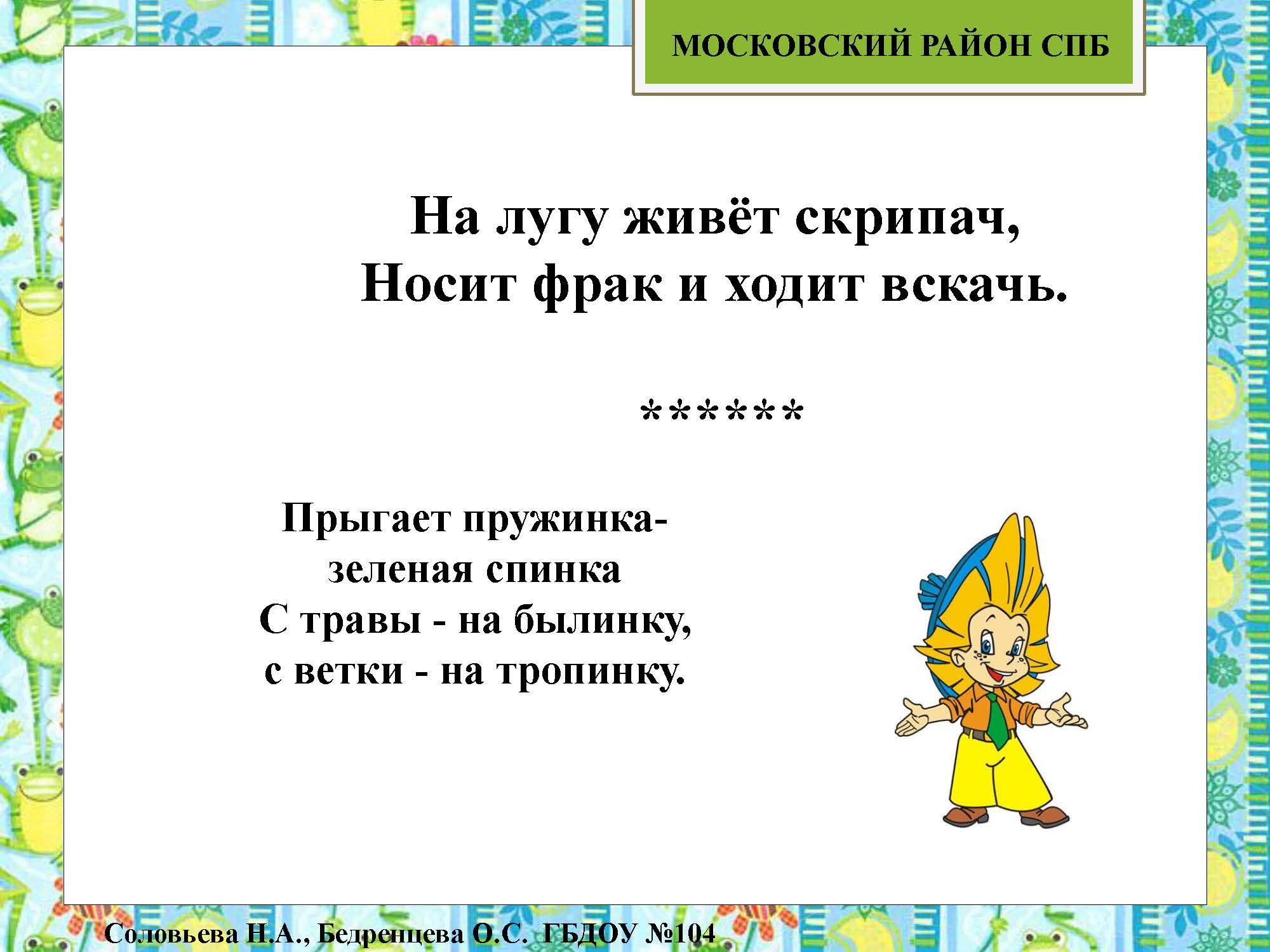 секция 8. ДОУ 104. Московский район_Страница_21