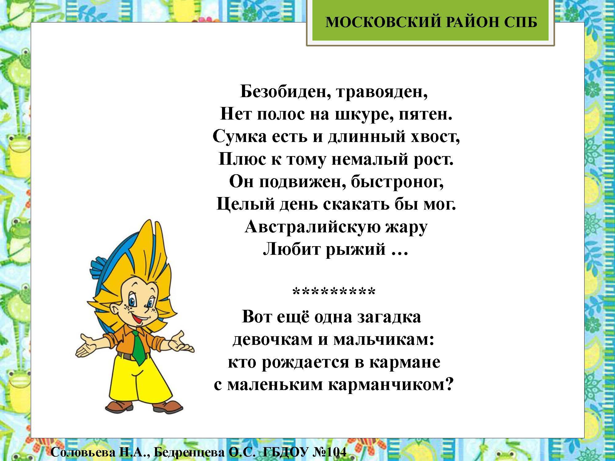 секция 8. ДОУ 104. Московский район_Страница_23