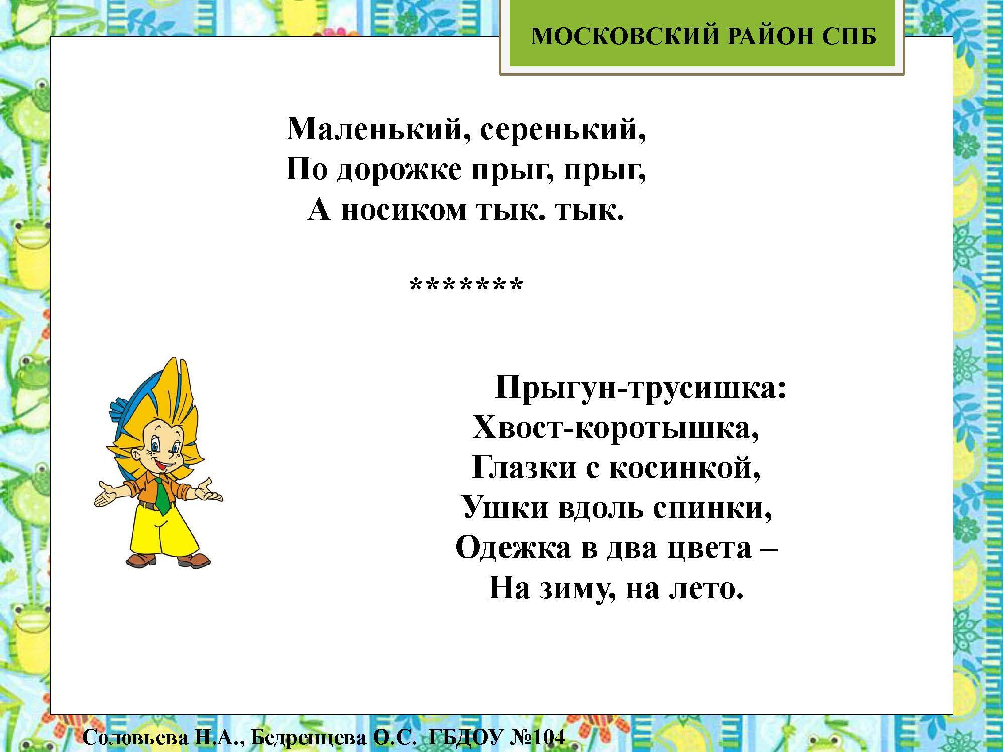 секция 8. ДОУ 104. Московский район_Страница_25