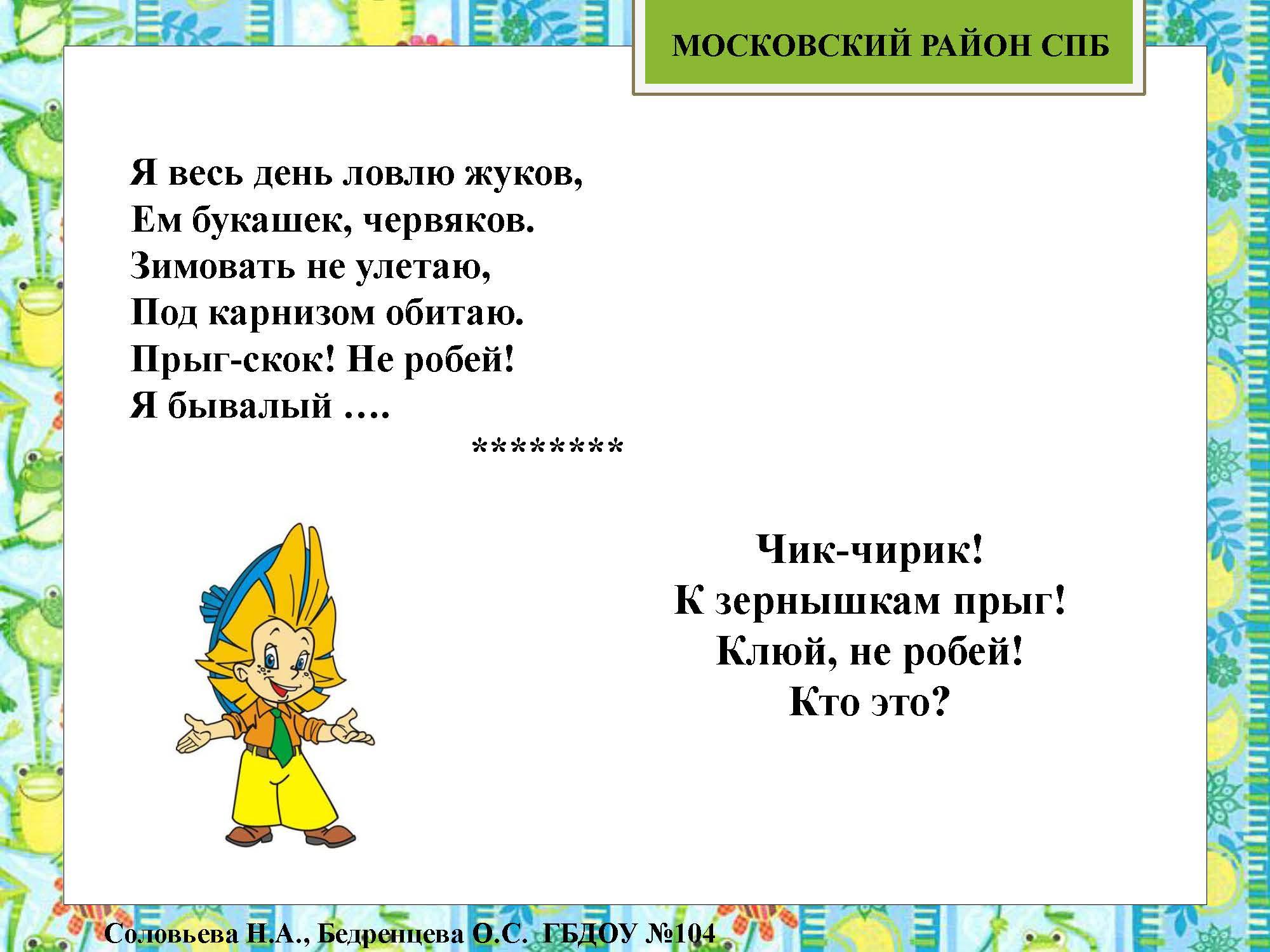 секция 8. ДОУ 104. Московский район_Страница_27