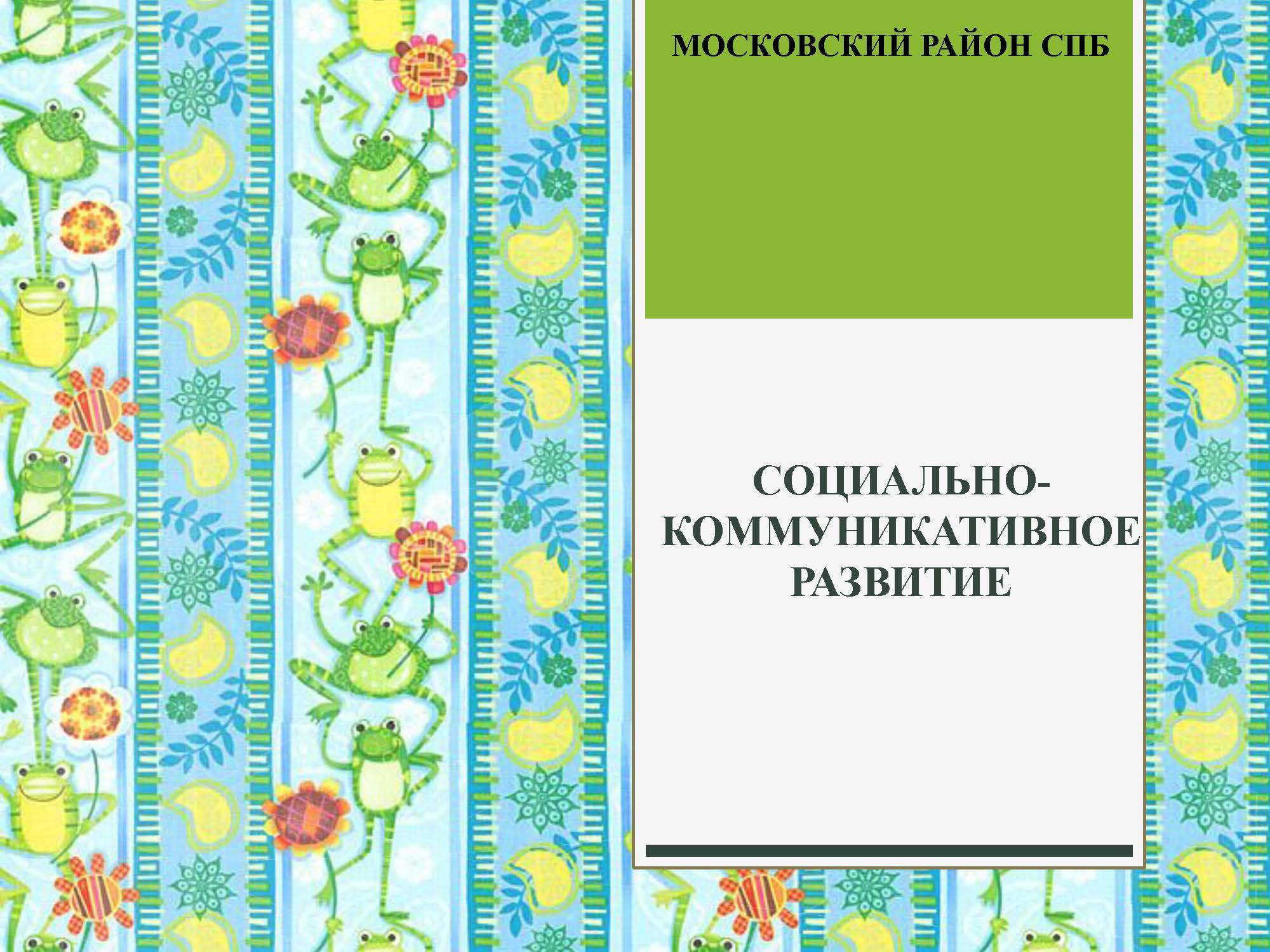 секция 8. ДОУ 104. Московский район_Страница_29