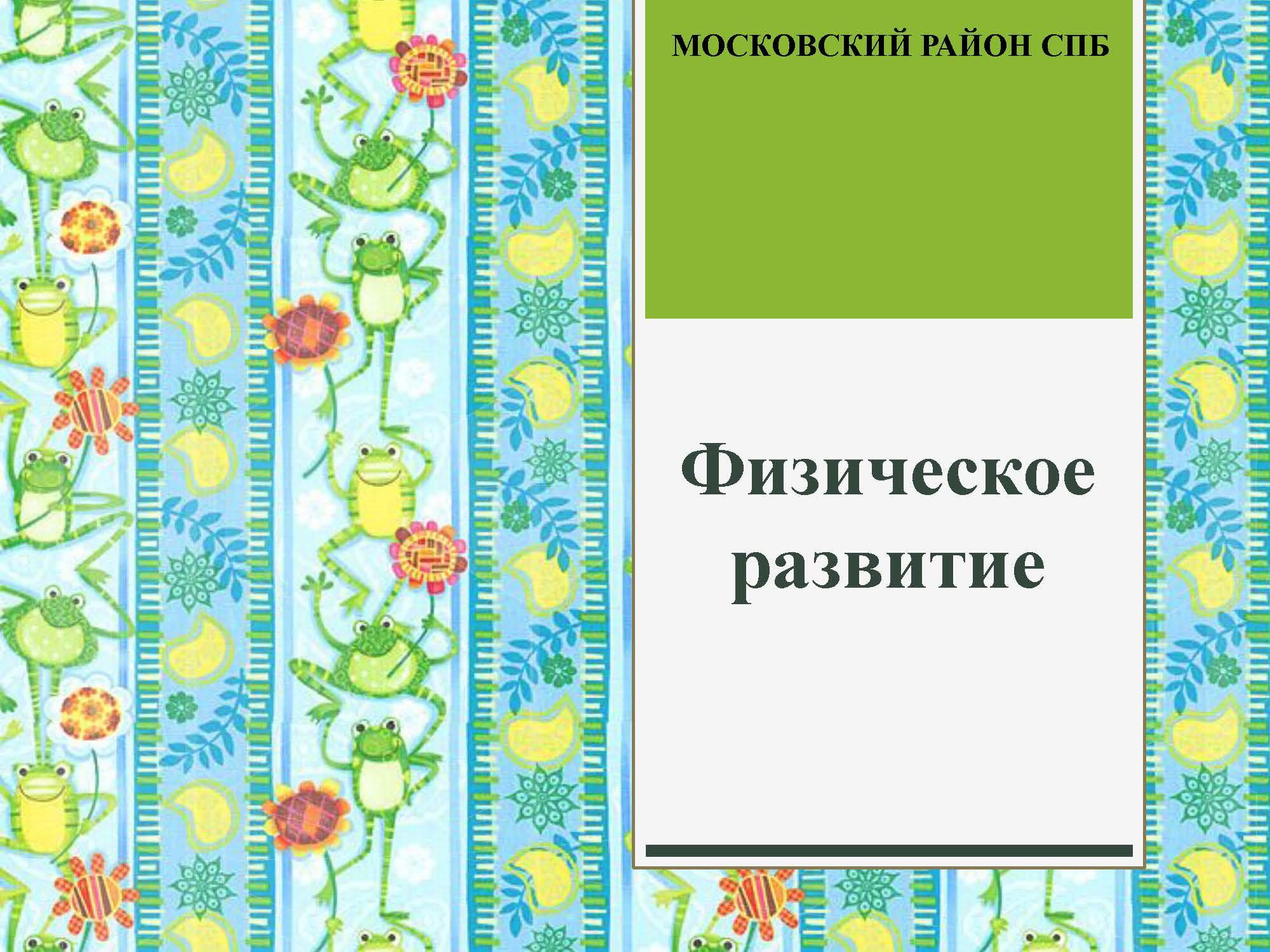 секция 8. ДОУ 104. Московский район_Страница_34