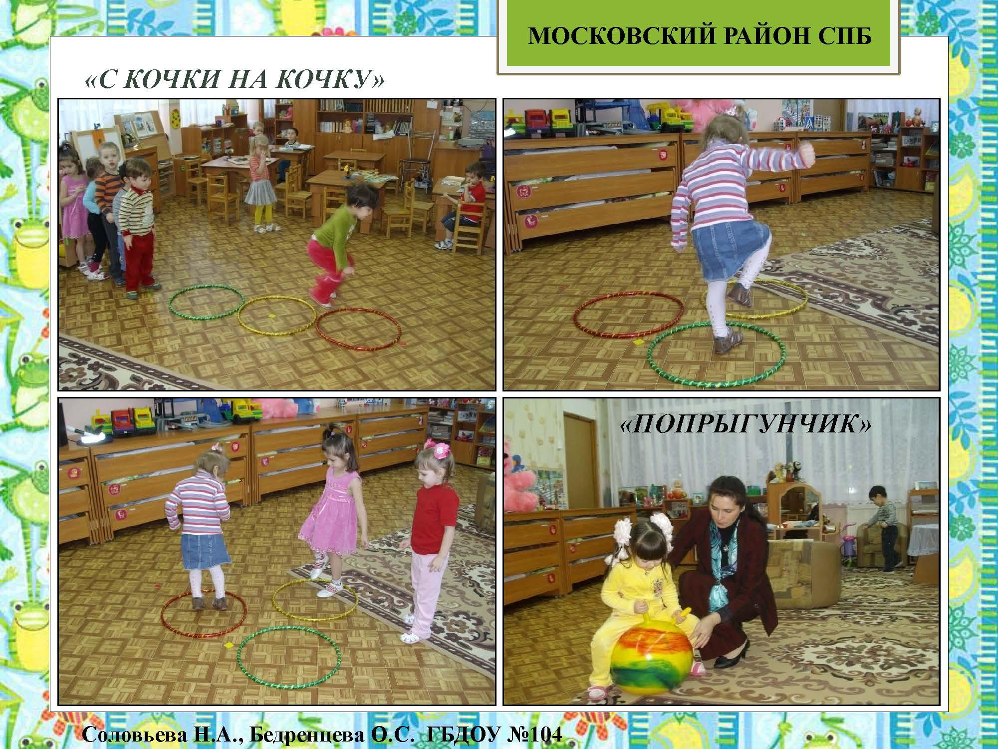 секция 8. ДОУ 104. Московский район_Страница_37