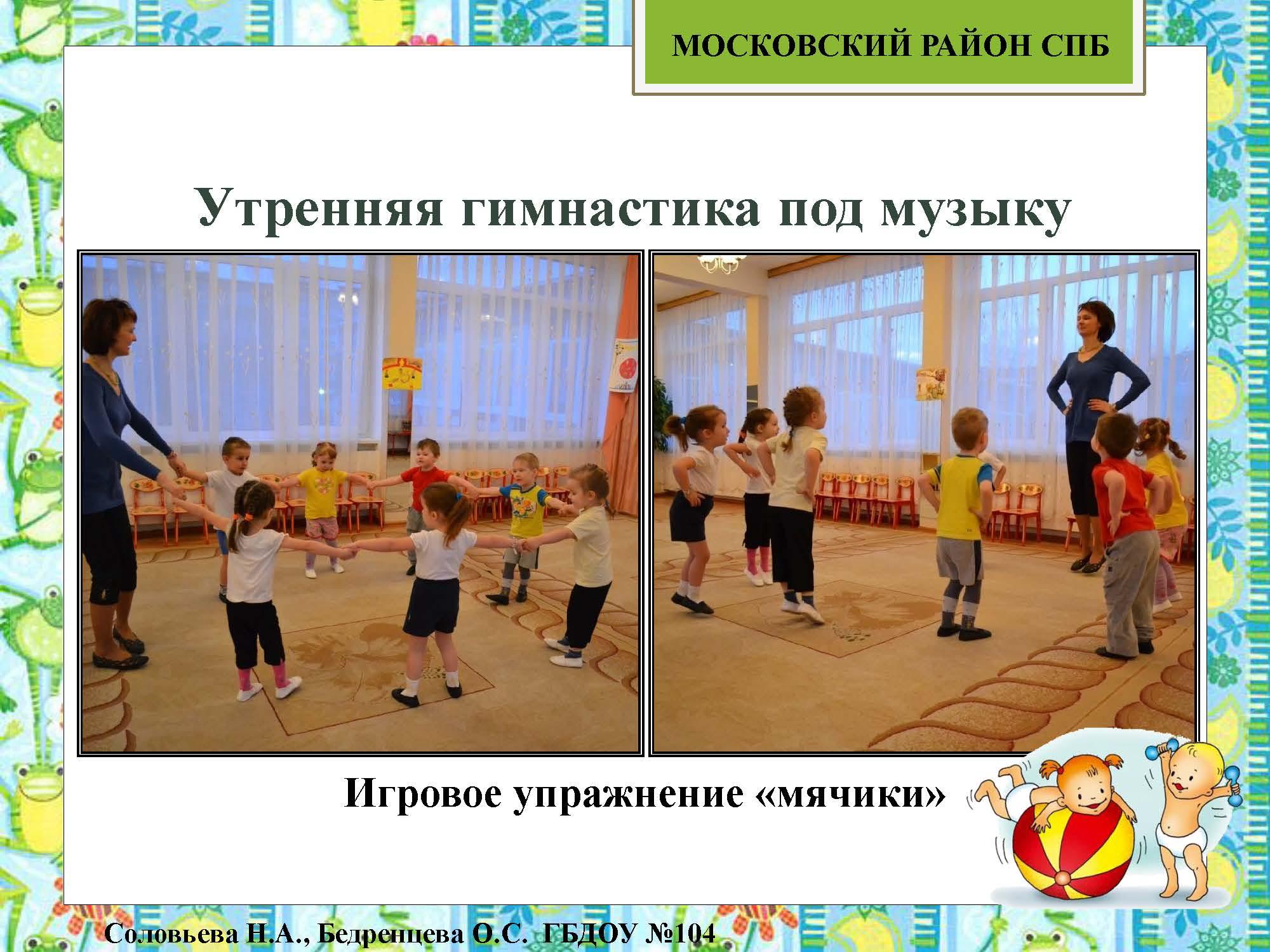 секция 8. ДОУ 104. Московский район_Страница_38