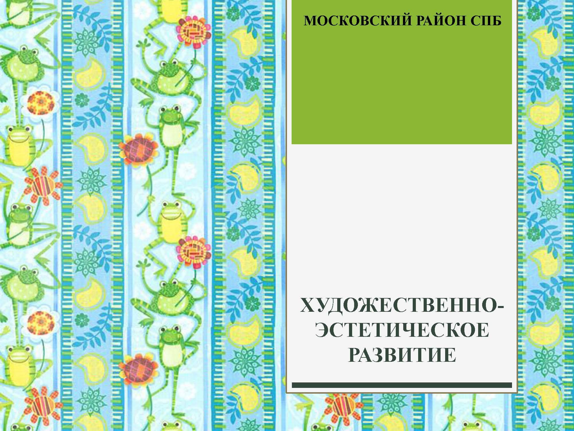 секция 8. ДОУ 104. Московский район_Страница_40