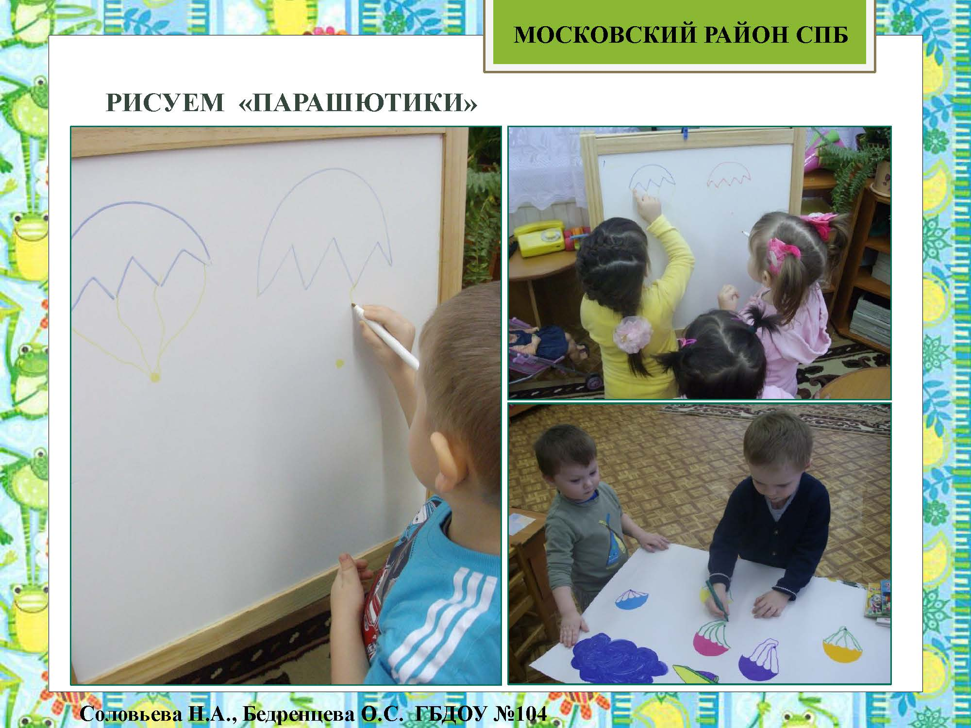 секция 8. ДОУ 104. Московский район_Страница_42