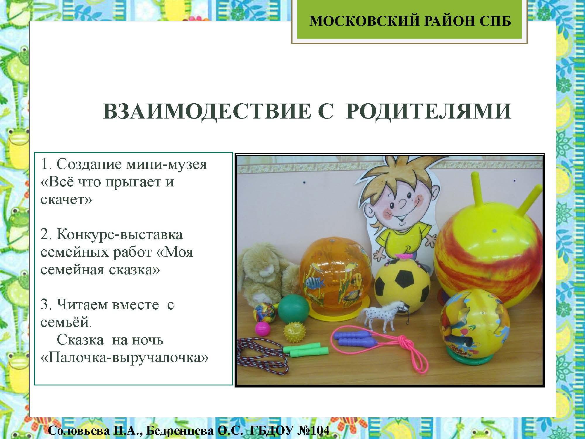 секция 8. ДОУ 104. Московский район_Страница_44