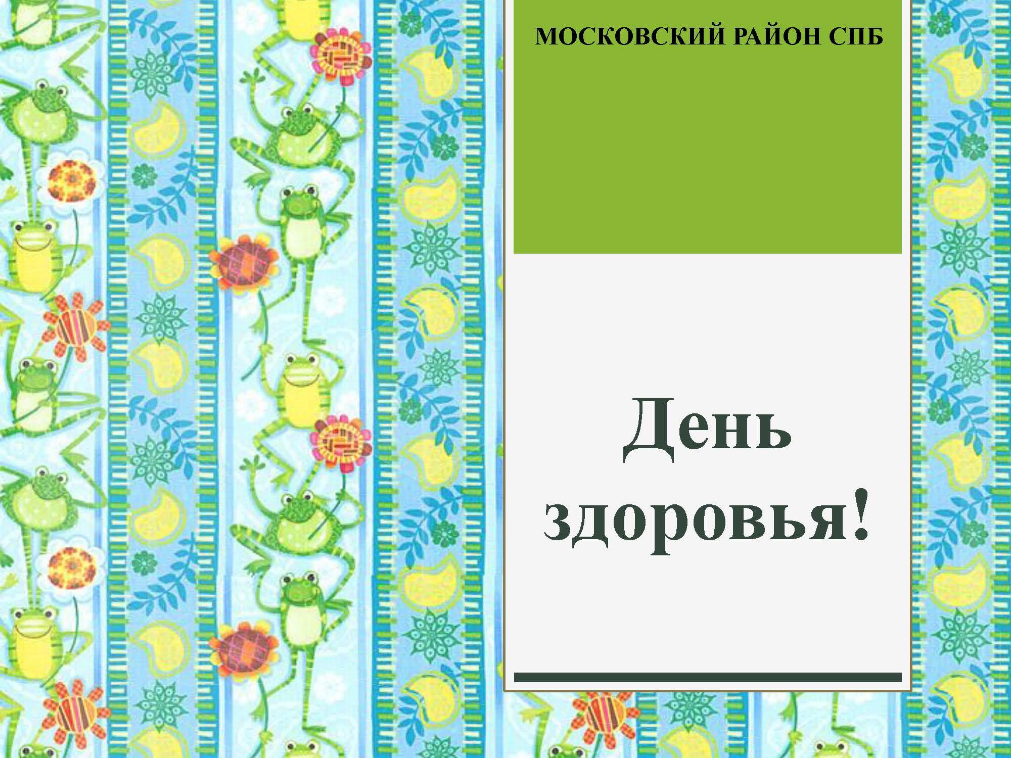 секция 8. ДОУ 104. Московский район_Страница_49