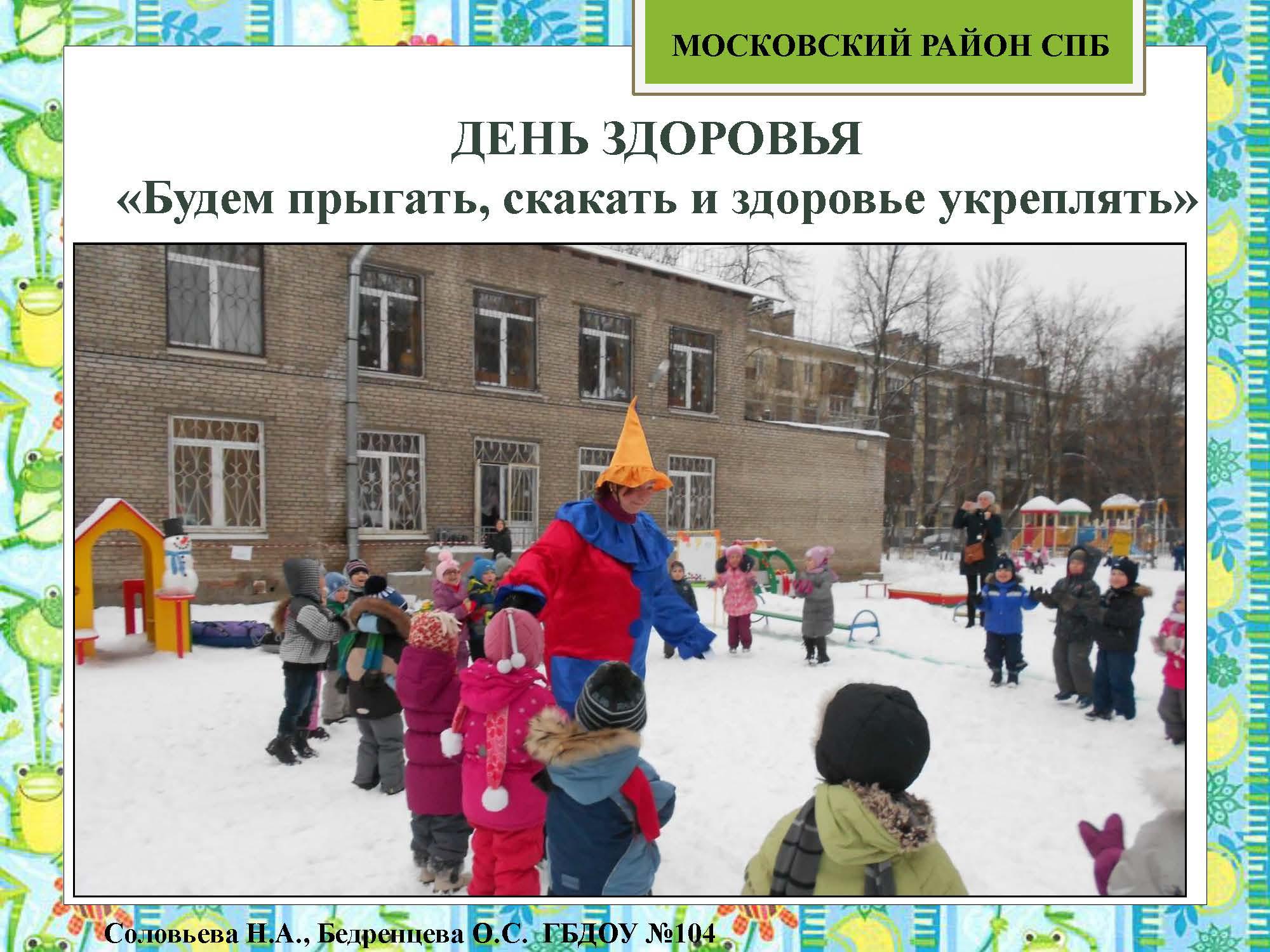 секция 8. ДОУ 104. Московский район_Страница_50