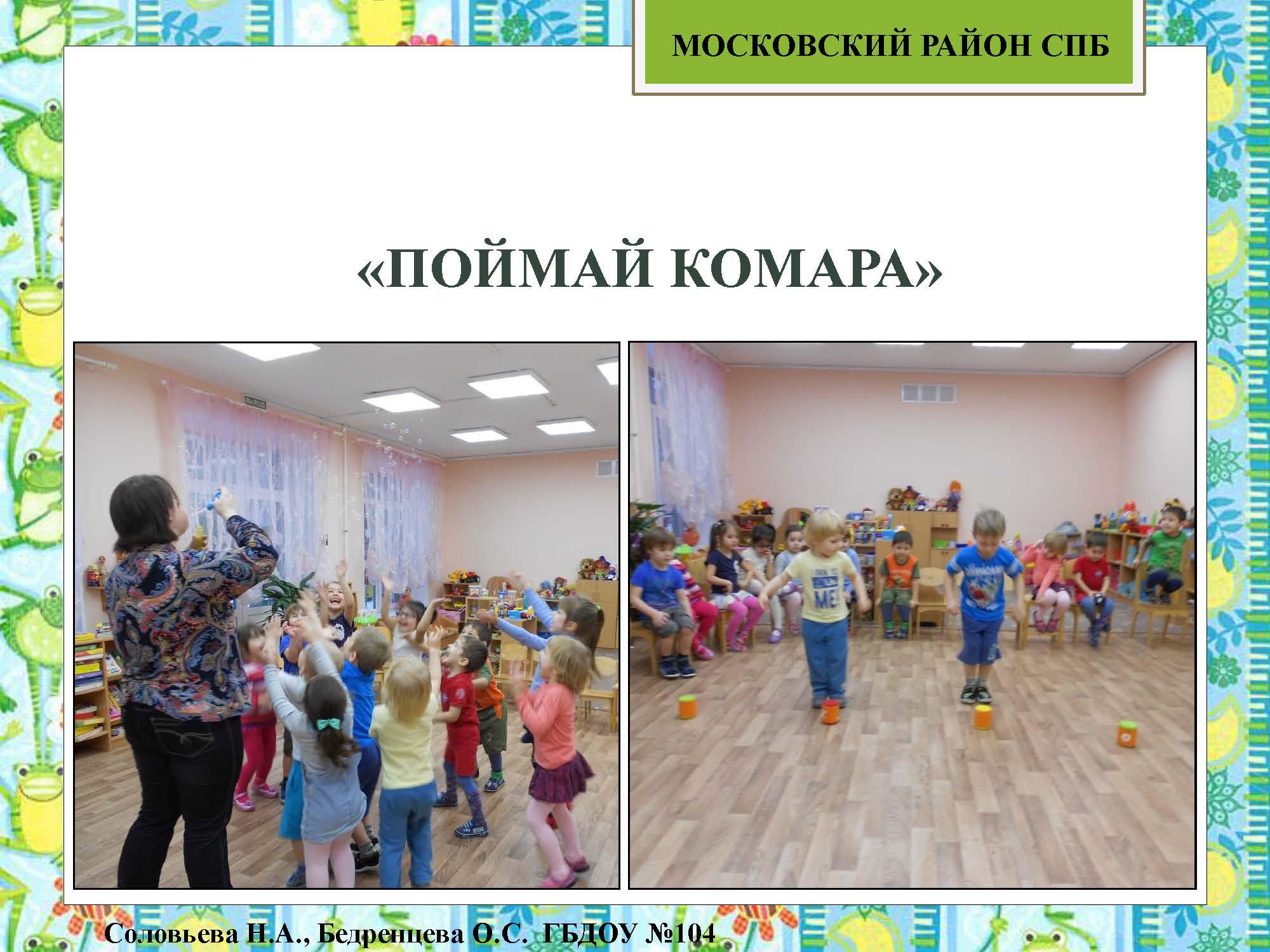 секция 8. ДОУ 104. Московский район_Страница_51