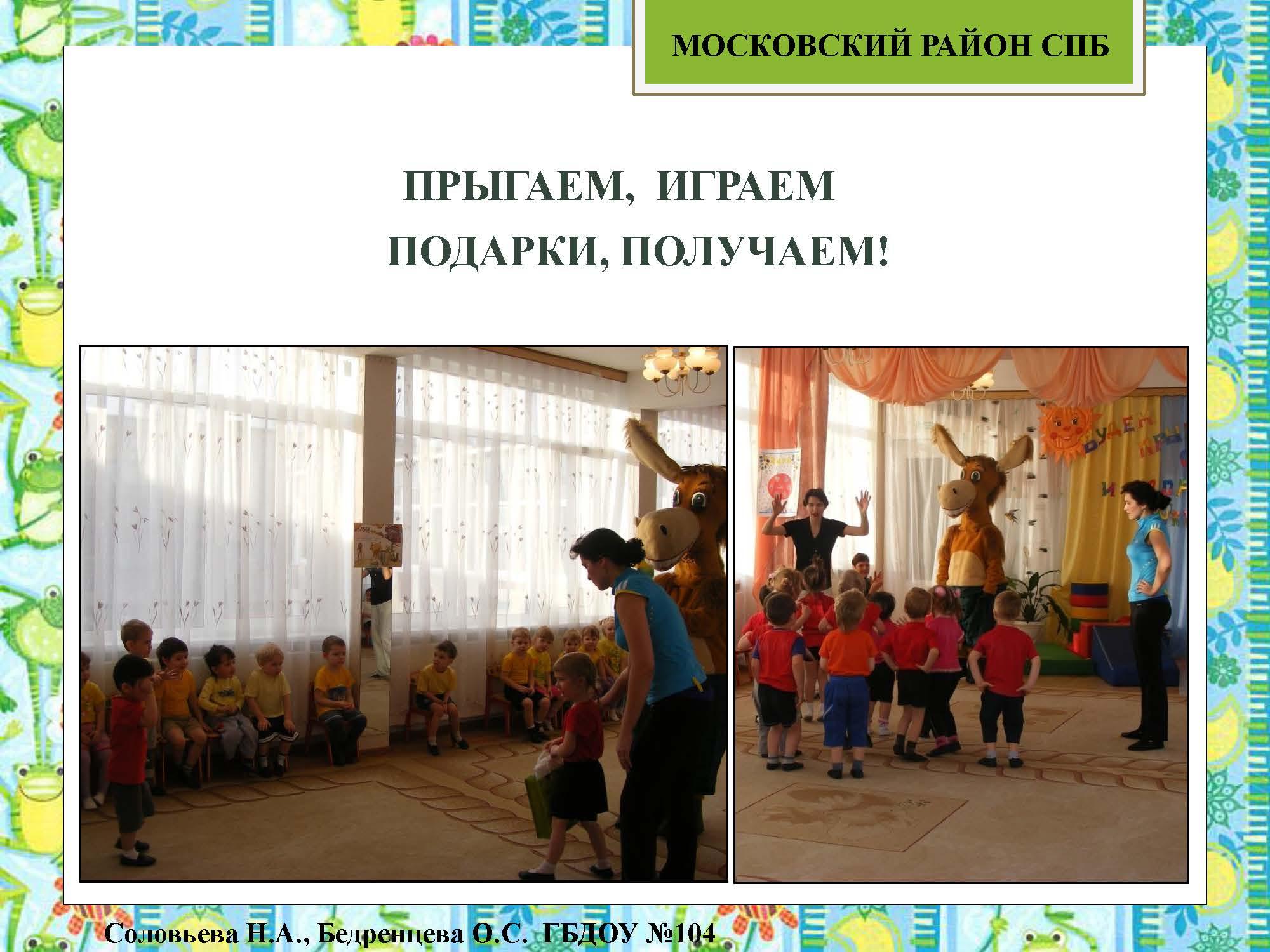 секция 8. ДОУ 104. Московский район_Страница_52