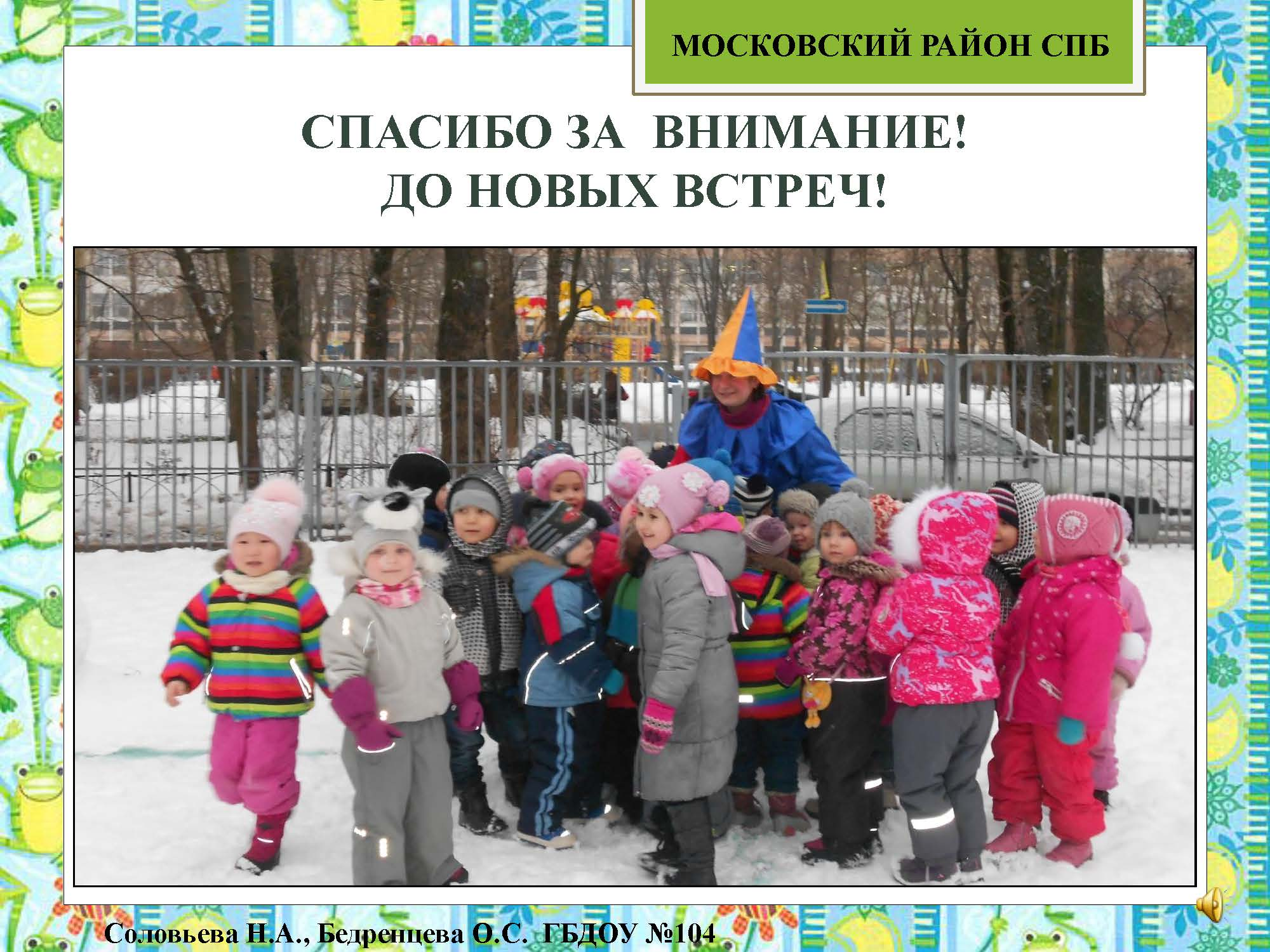 секция 8. ДОУ 104. Московский район_Страница_53
