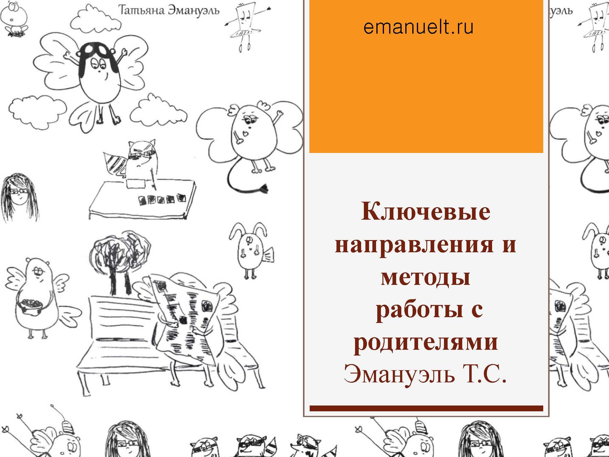 секция 8. Эмануэль Т.С., Московский район_Страница_01