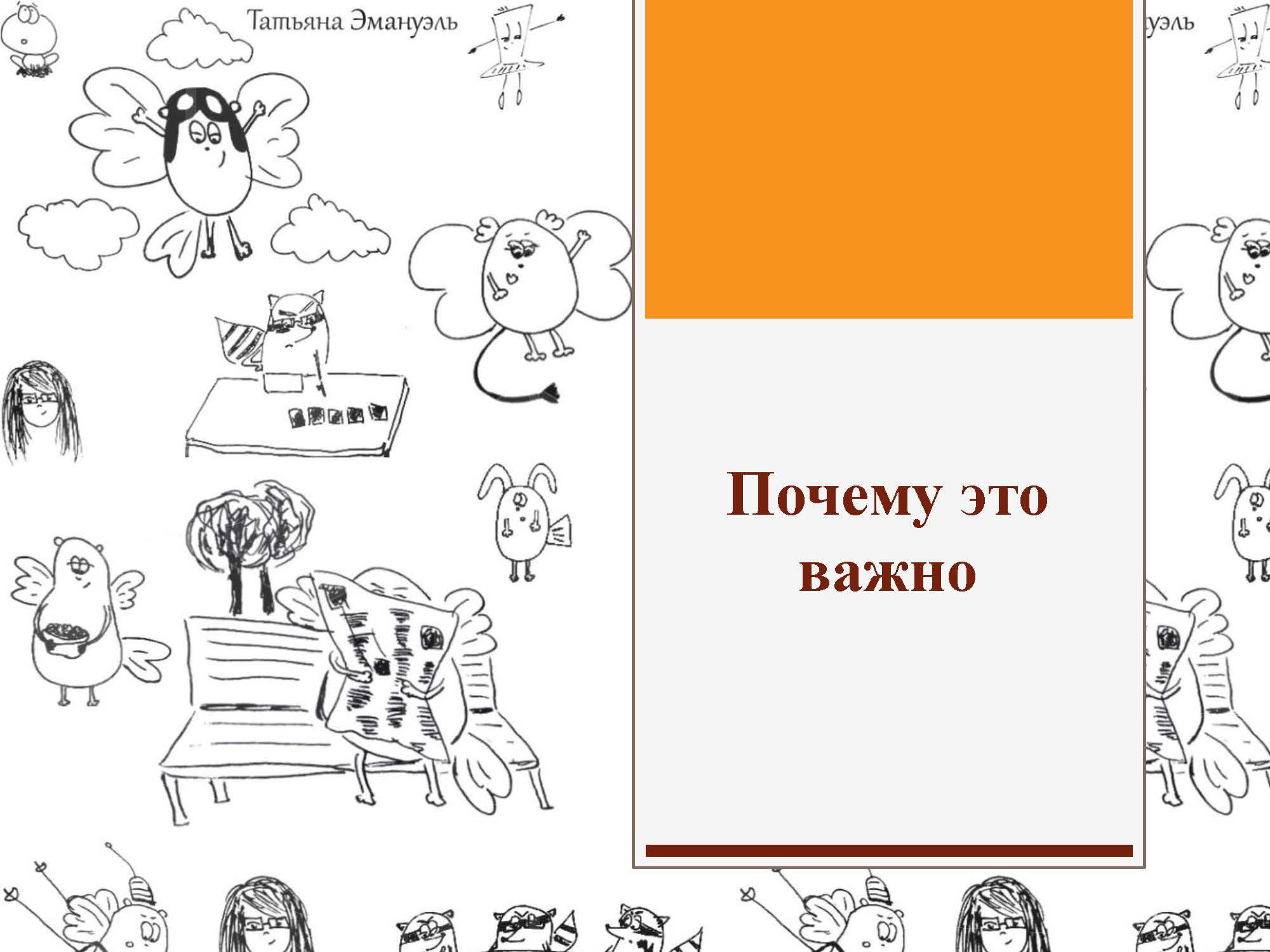 секция 8. Эмануэль Т.С., Московский район_Страница_02