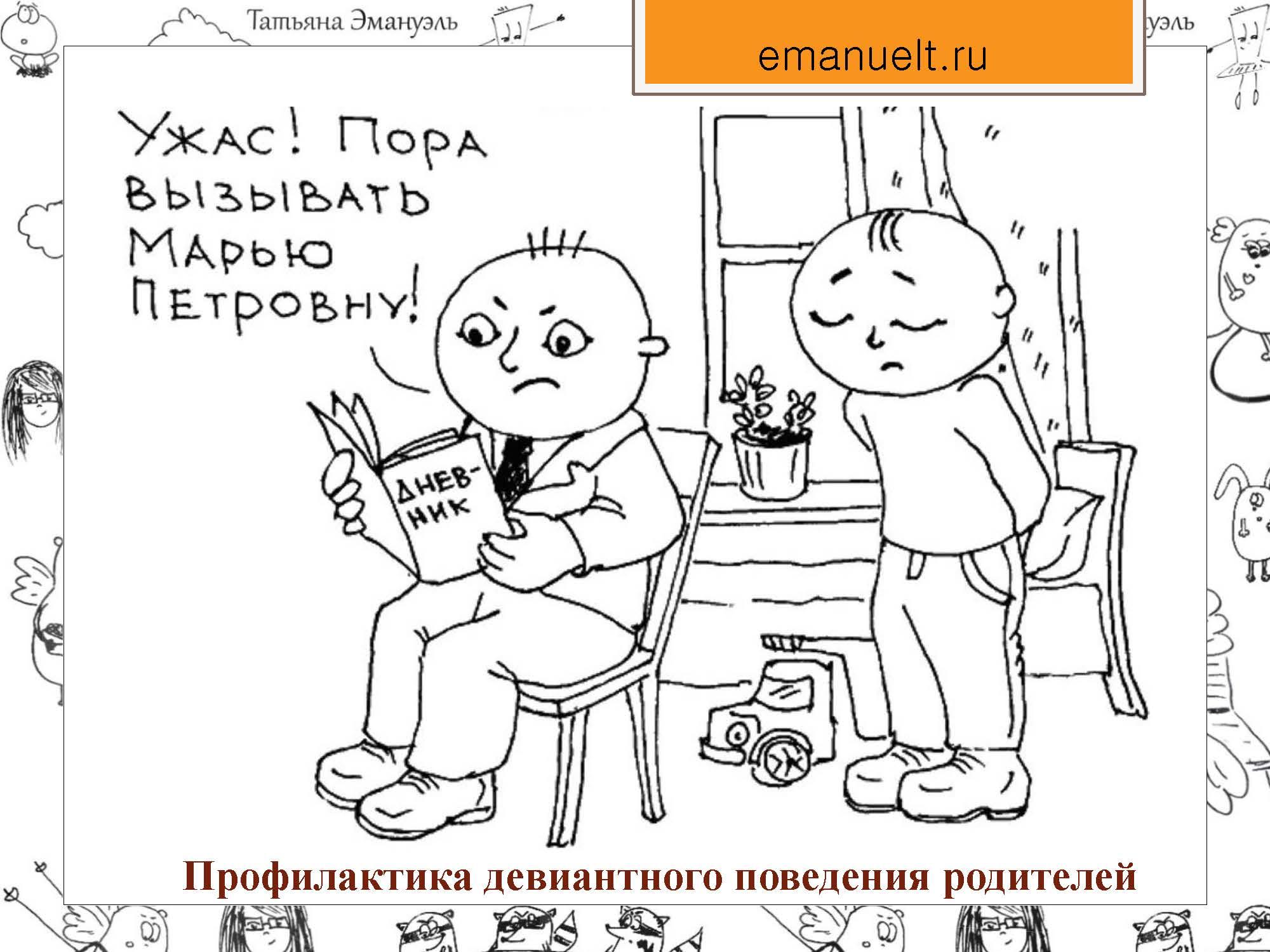 секция 8. Эмануэль Т.С., Московский район_Страница_04