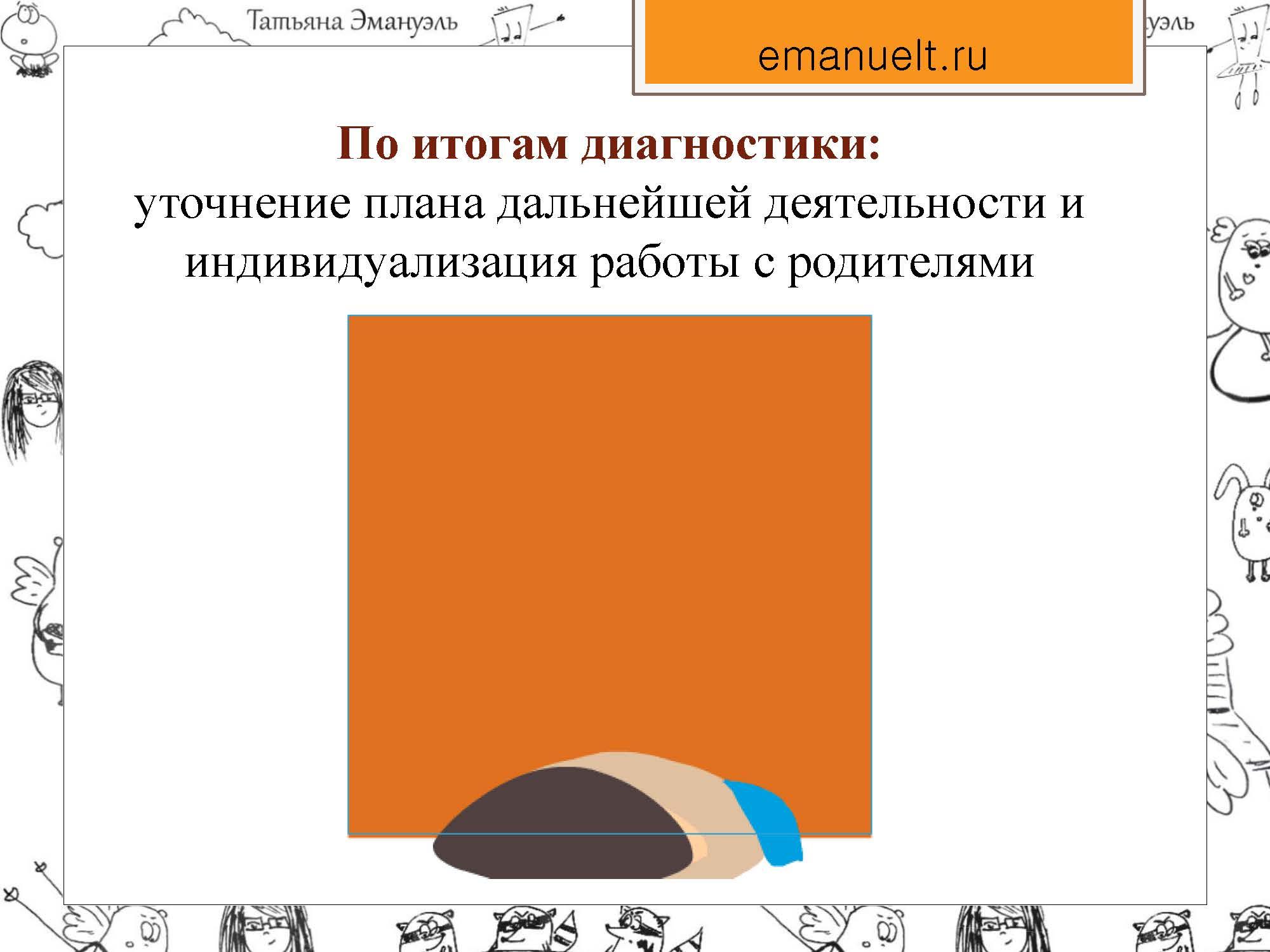 секция 8. Эмануэль Т.С., Московский район_Страница_08