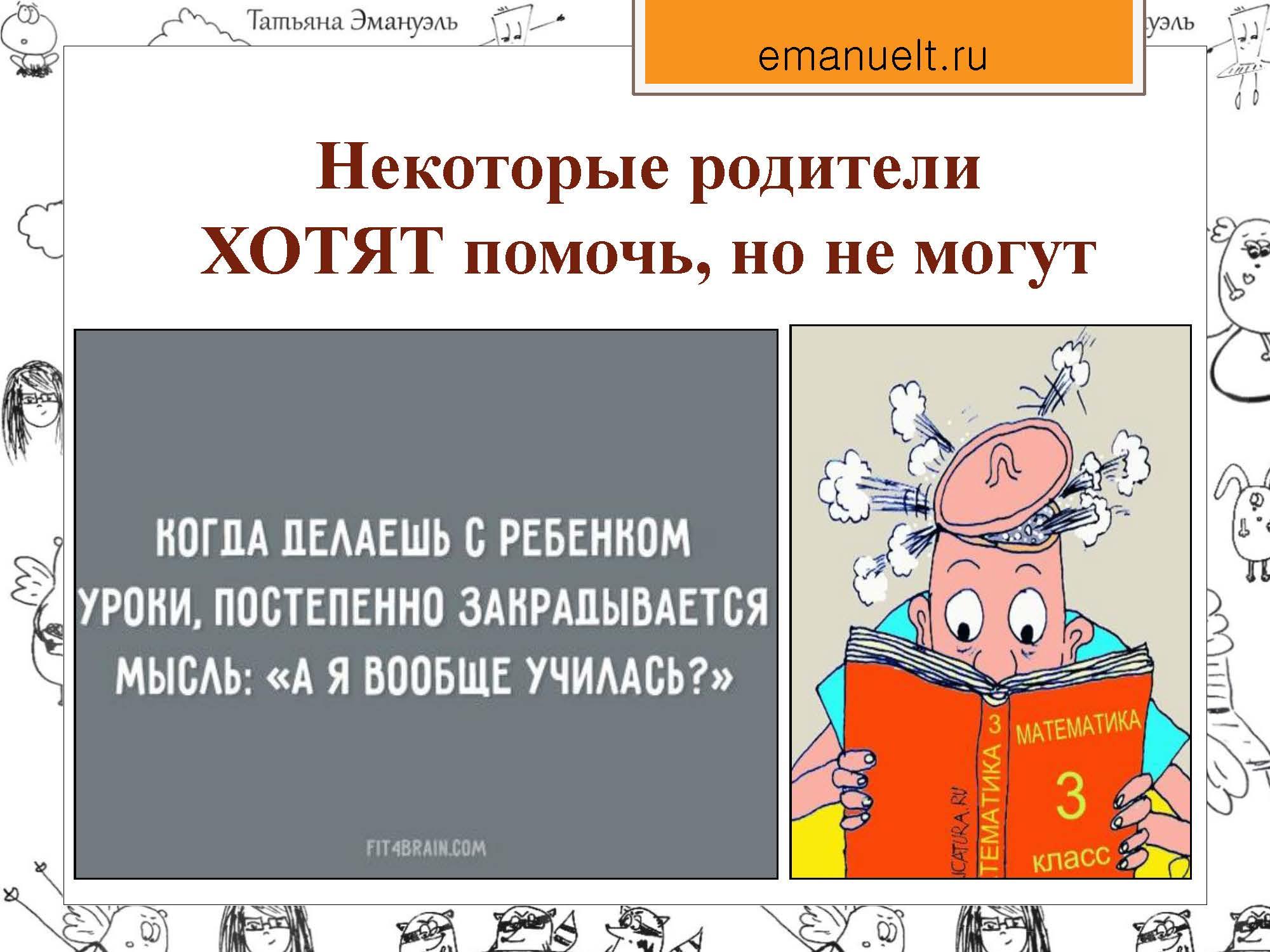 секция 8. Эмануэль Т.С., Московский район_Страница_09