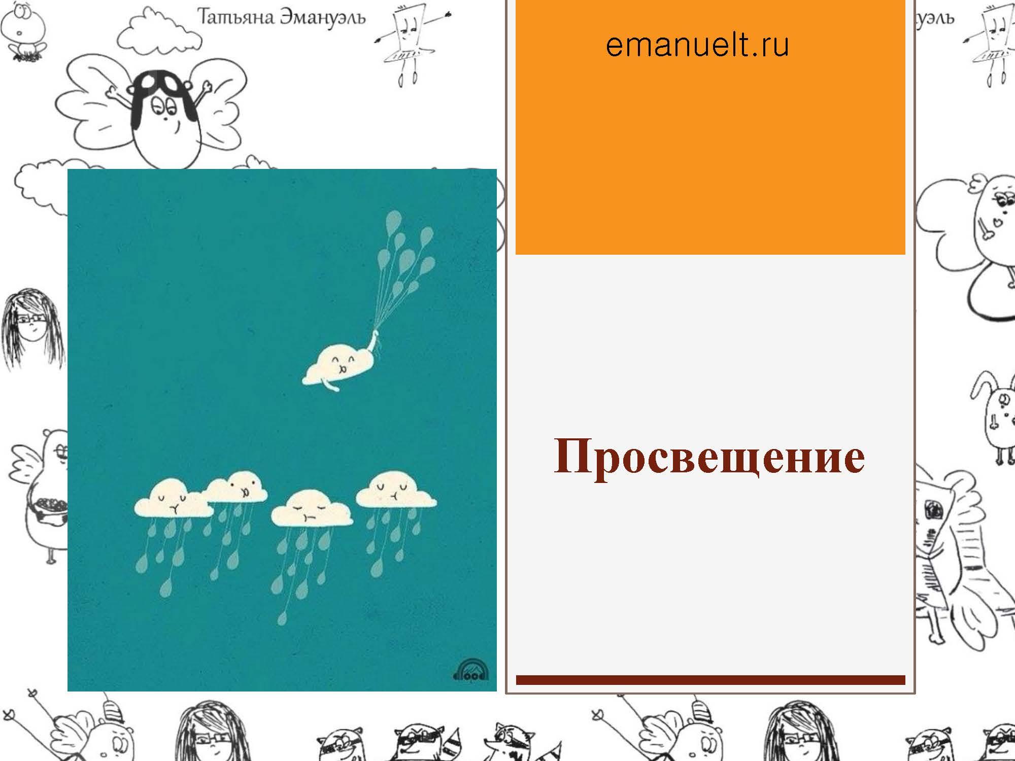секция 8. Эмануэль Т.С., Московский район_Страница_14