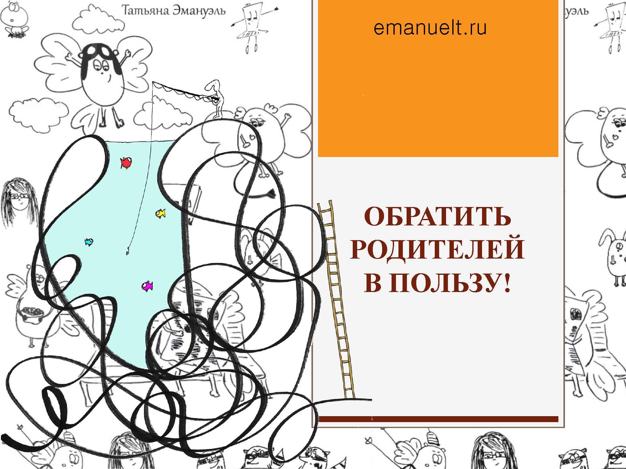 секция 8. Эмануэль Т.С., Московский район_Страница_18