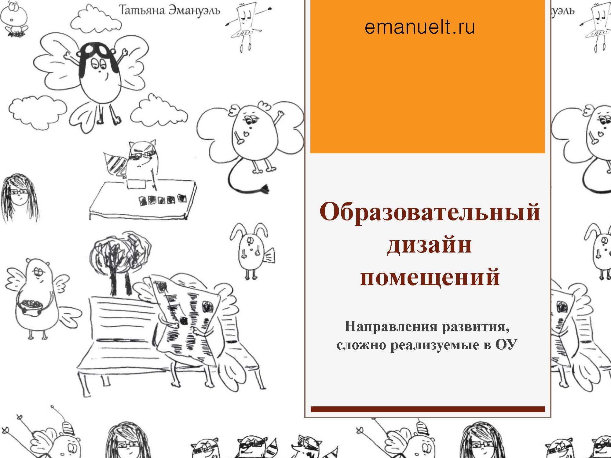 секция 8. Эмануэль Т.С., Московский район_Страница_20