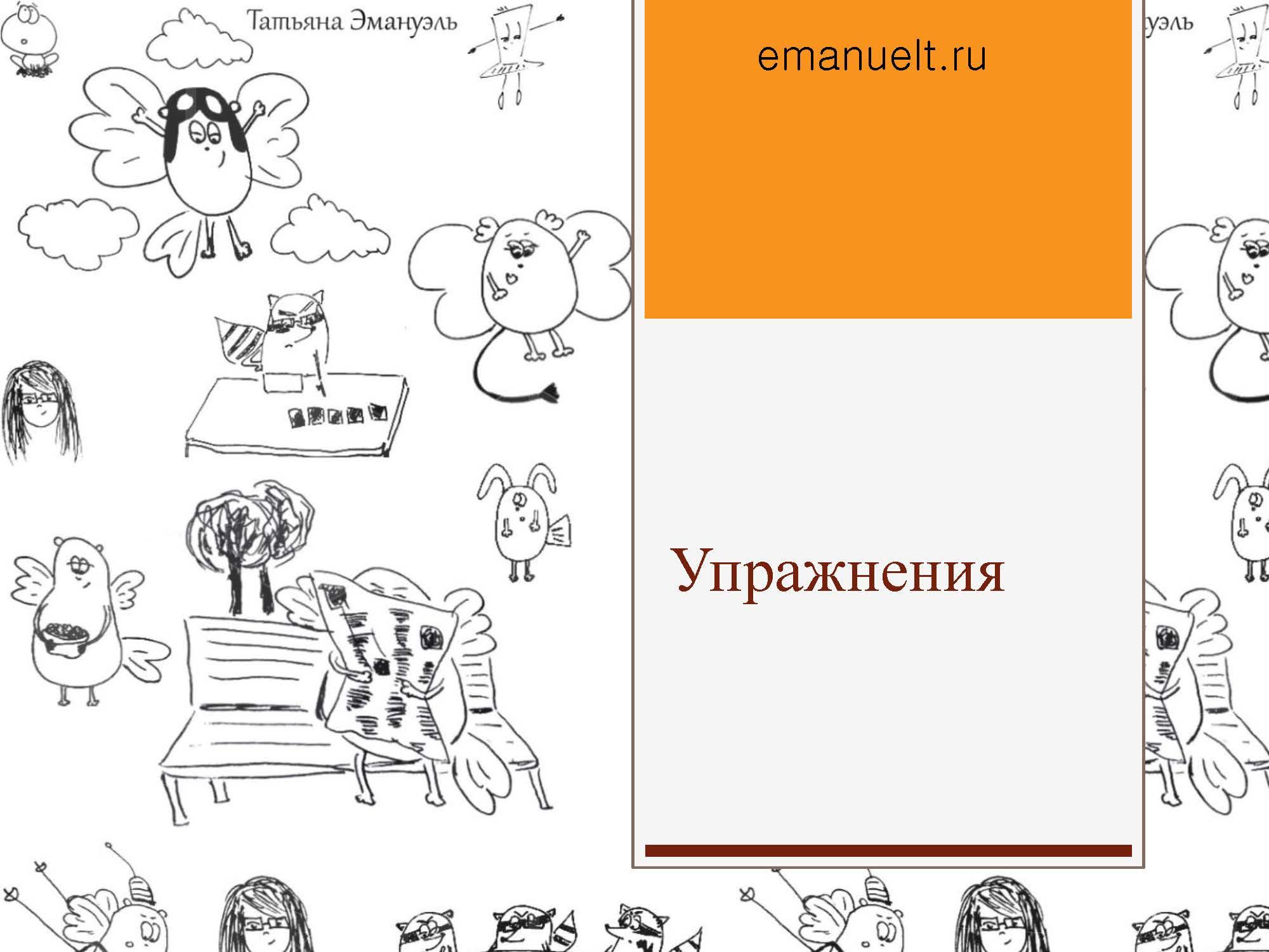 секция 8. Эмануэль Т.С., Московский район_Страница_38