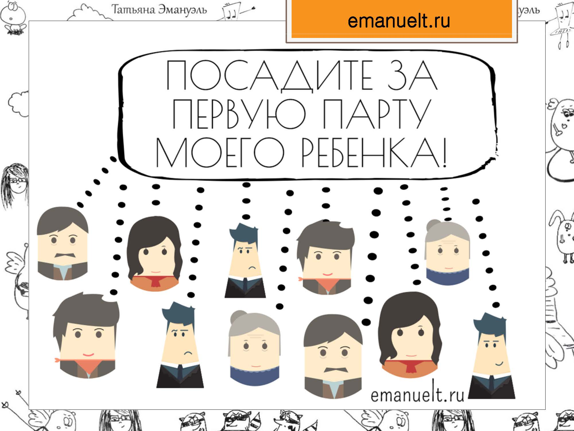 секция 8. Эмануэль Т.С., Московский район_Страница_57
