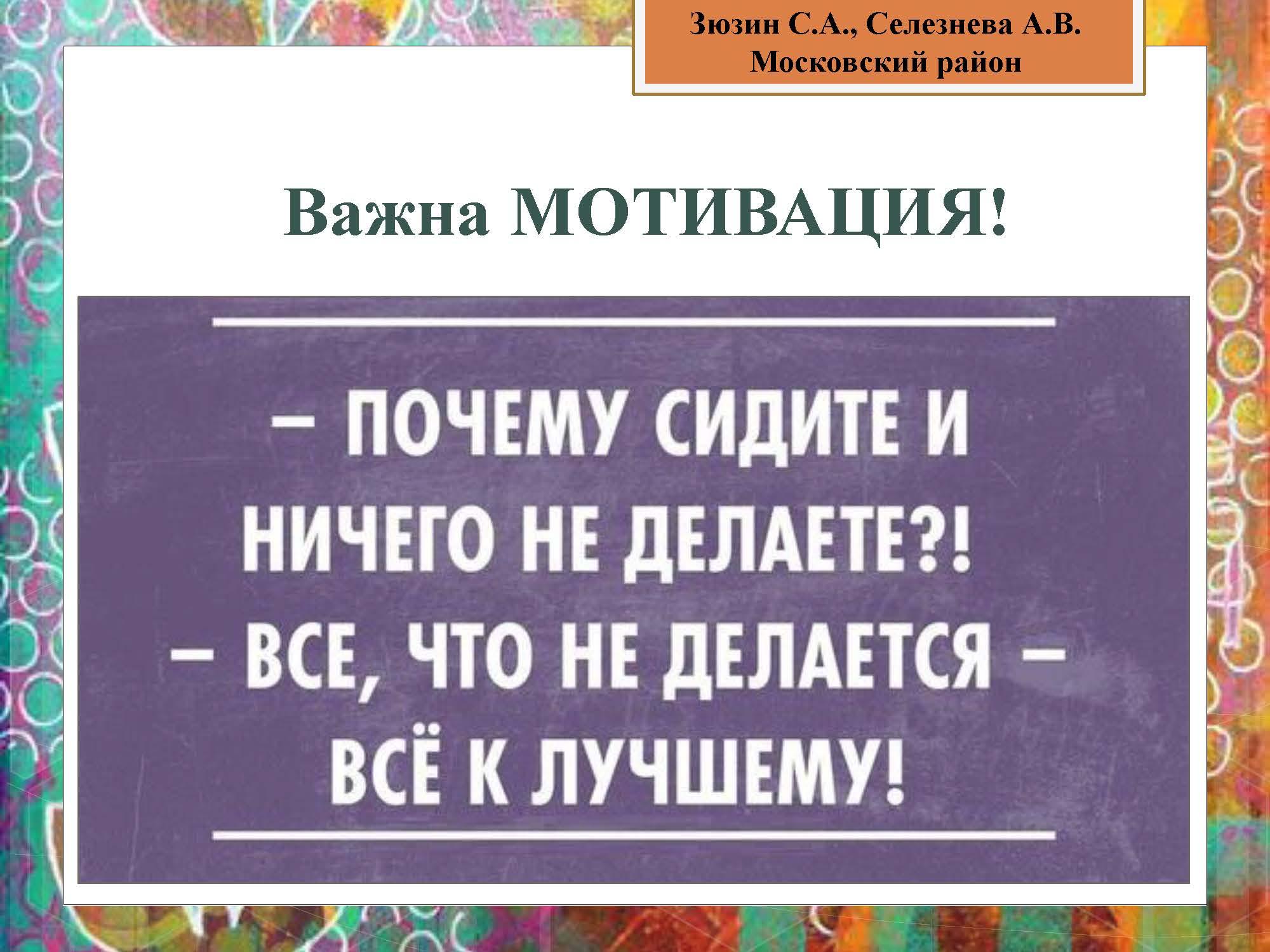 секция 8. ГБОУ 495. Московский район_Страница_03