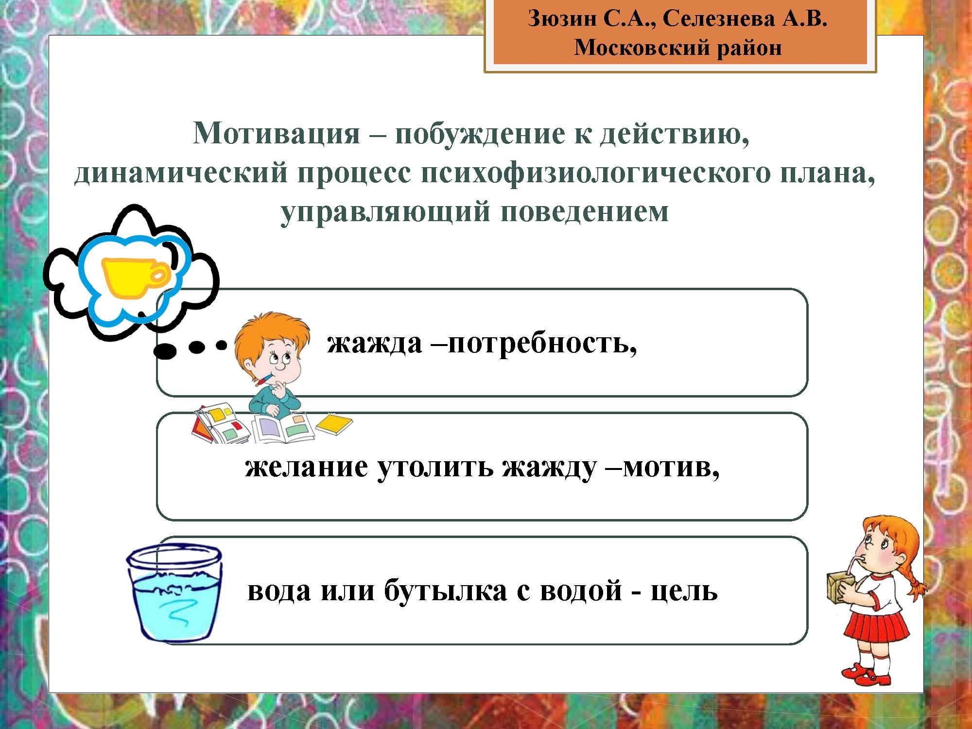секция 8. ГБОУ 495. Московский район_Страница_04