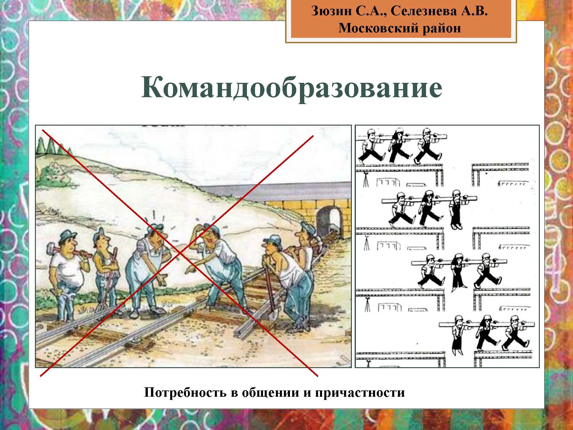 секция 8. ГБОУ 495. Московский район_Страница_09