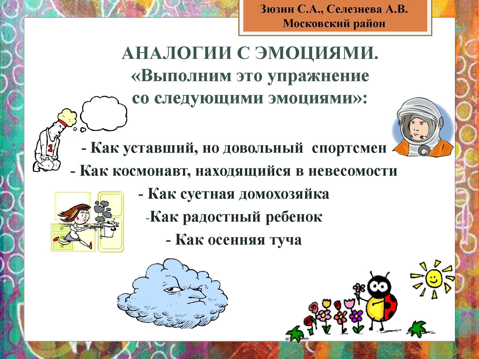 секция 8. ГБОУ 495. Московский район_Страница_11