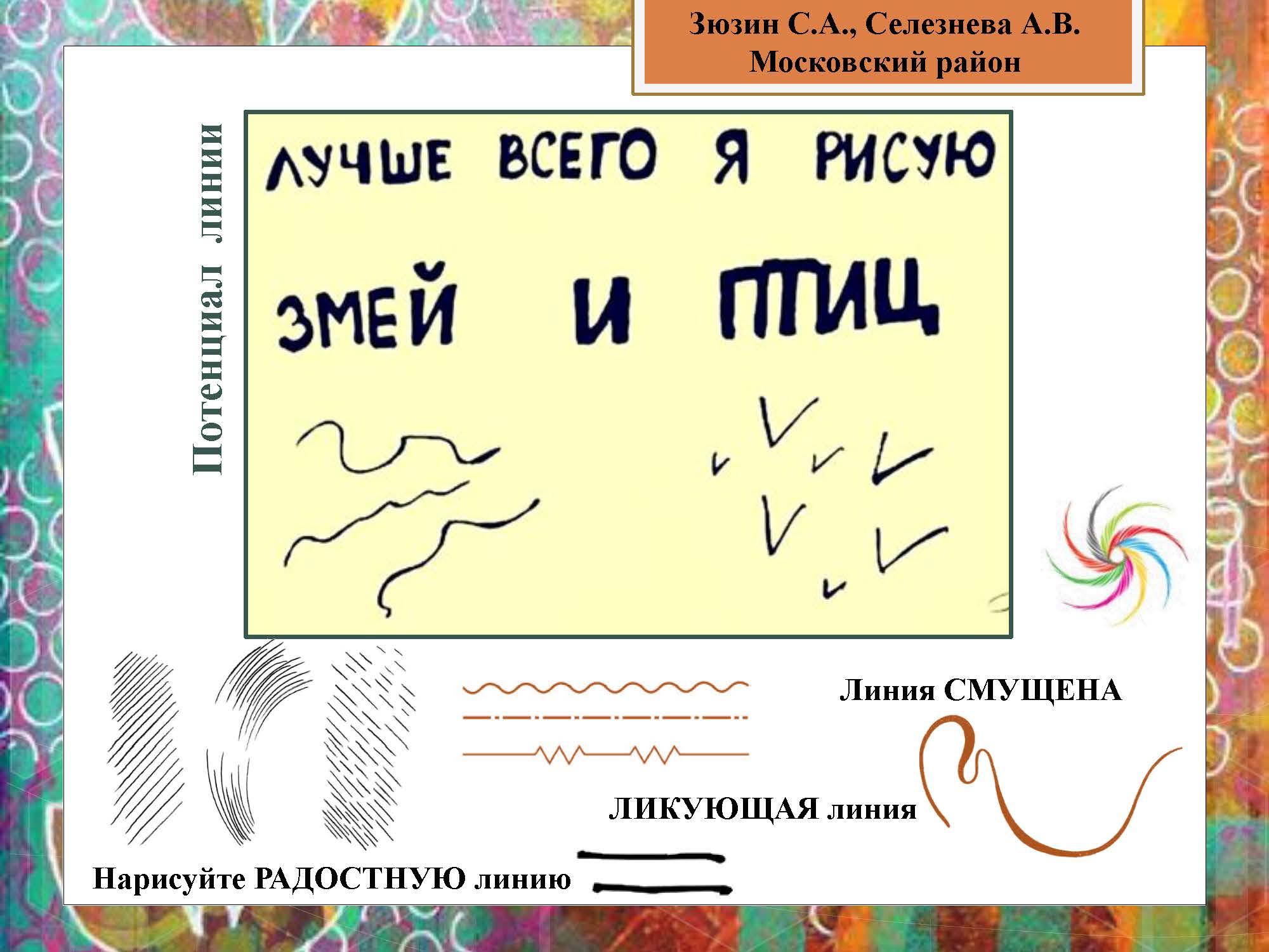 секция 8. ГБОУ 495. Московский район_Страница_12