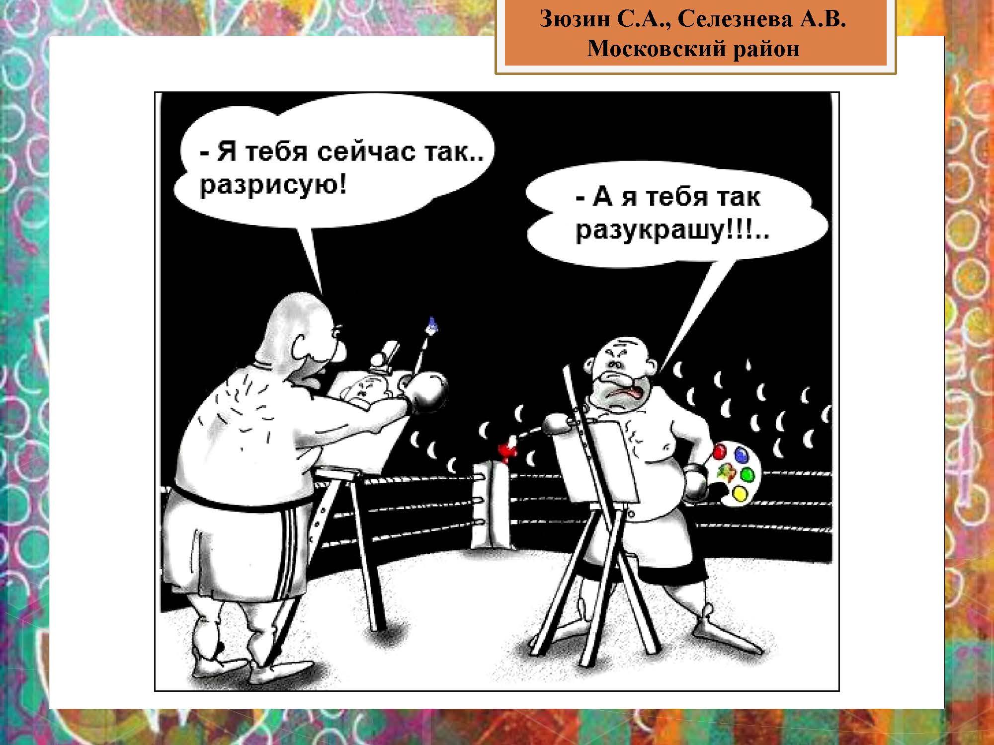 секция 8. ГБОУ 495. Московский район_Страница_13