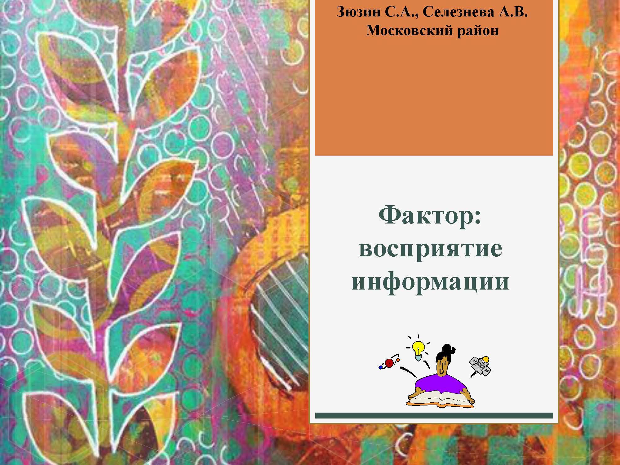 секция 8. ГБОУ 495. Московский район_Страница_14