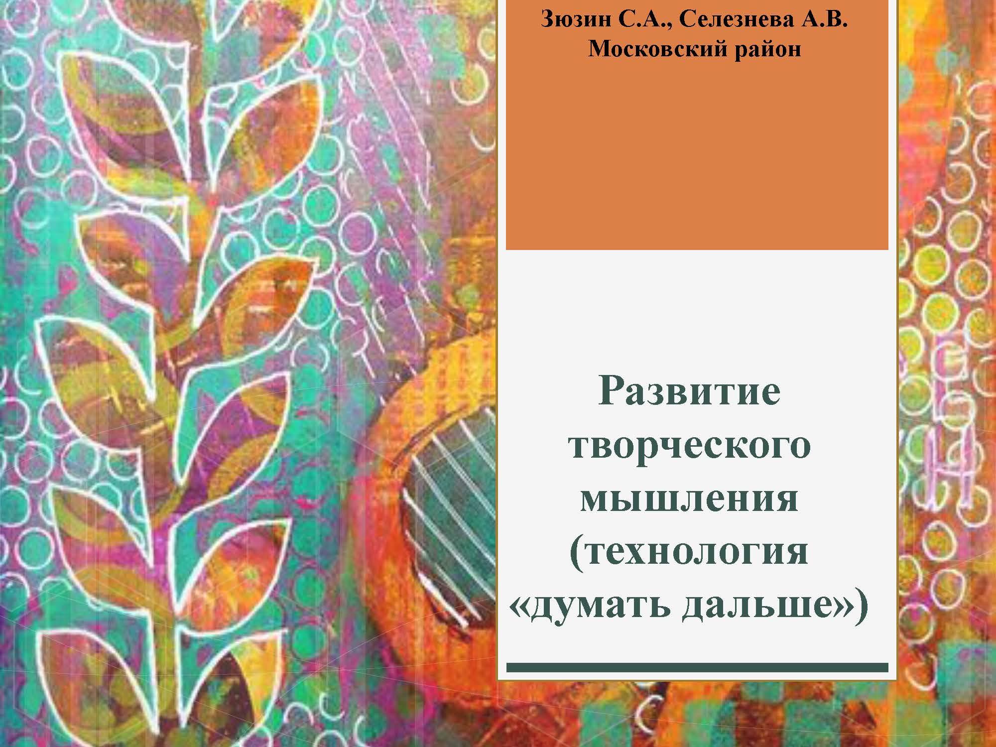секция 8. ГБОУ 495. Московский район_Страница_16