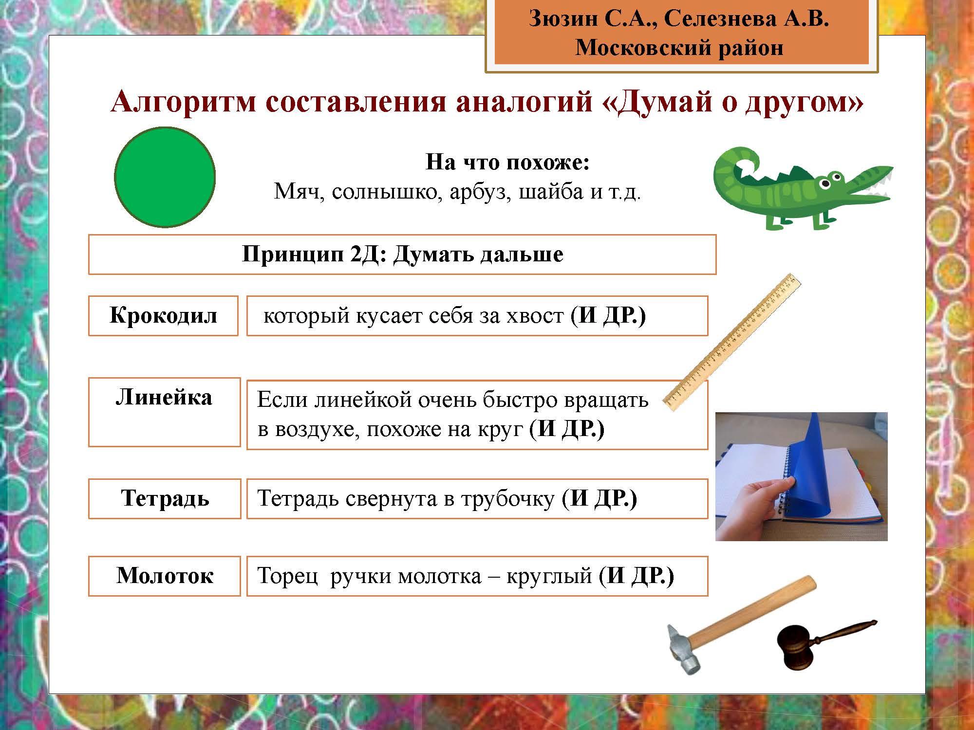 секция 8. ГБОУ 495. Московский район_Страница_17
