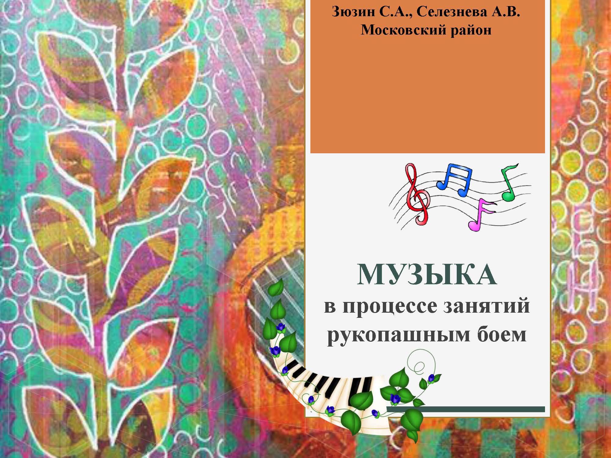 секция 8. ГБОУ 495. Московский район_Страница_19