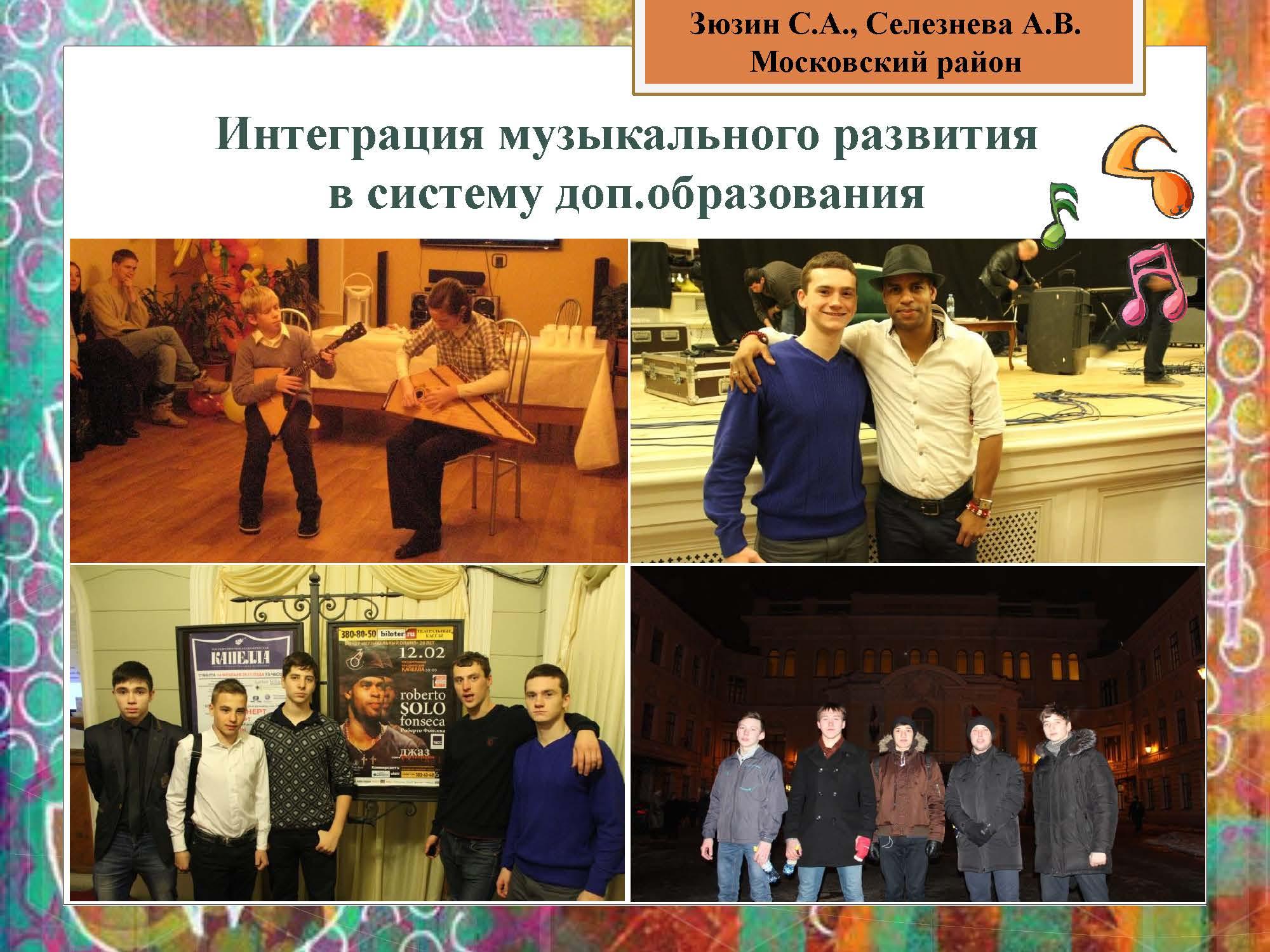 секция 8. ГБОУ 495. Московский район_Страница_21