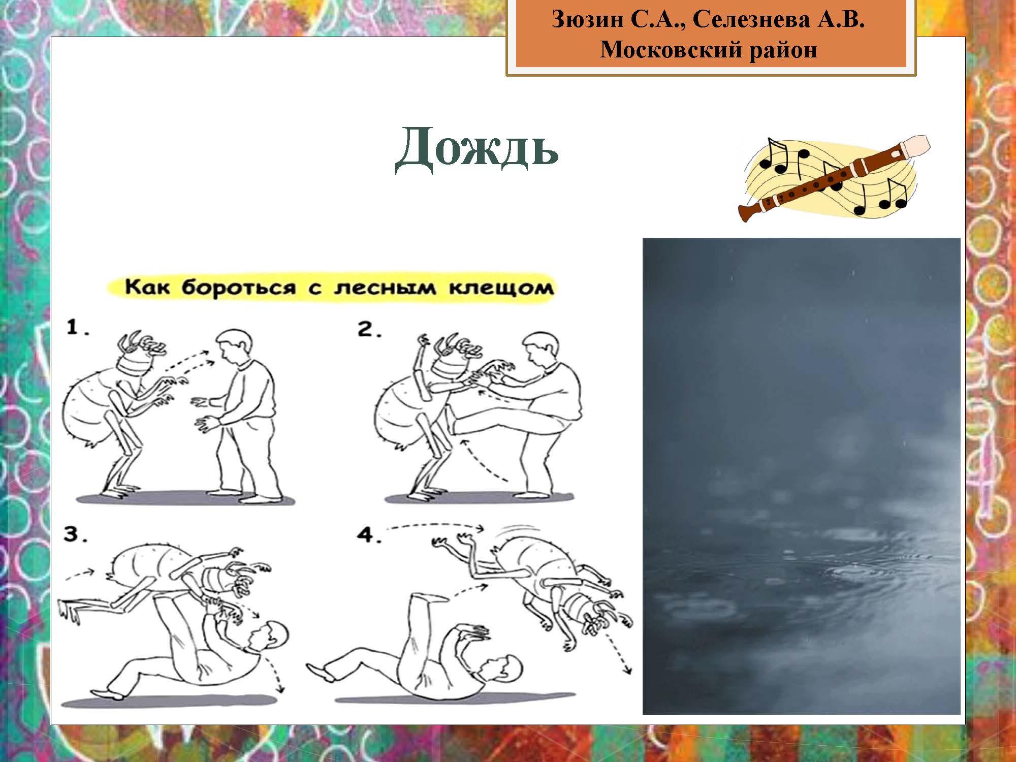 секция 8. ГБОУ 495. Московский район_Страница_22