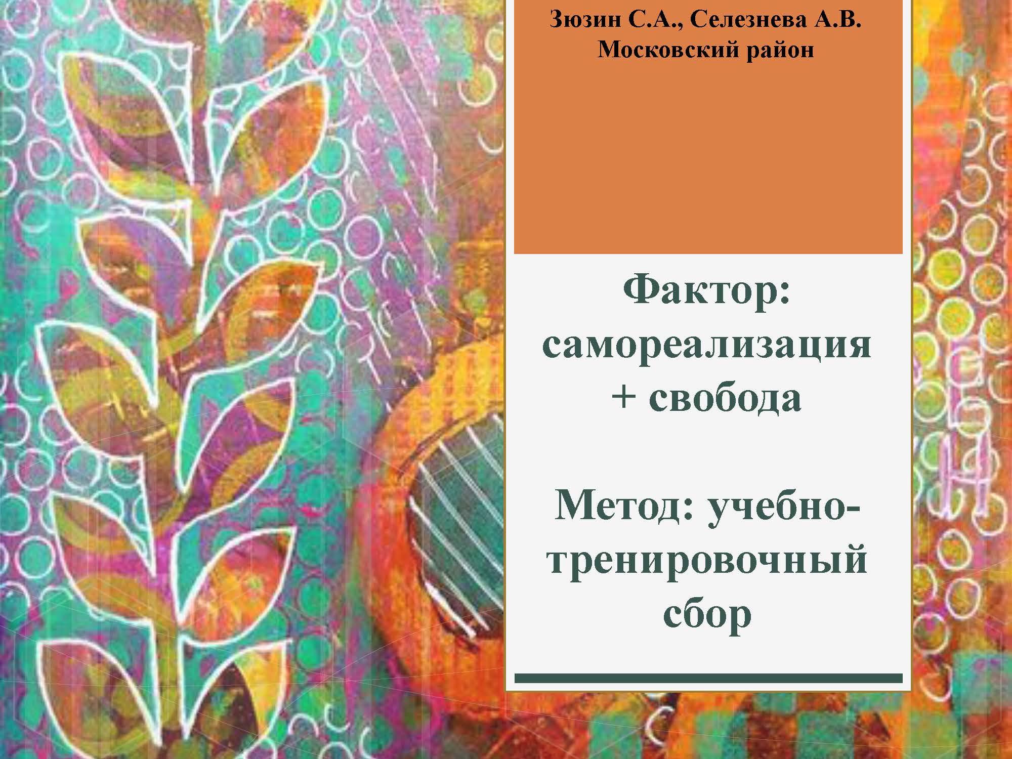 секция 8. ГБОУ 495. Московский район_Страница_23