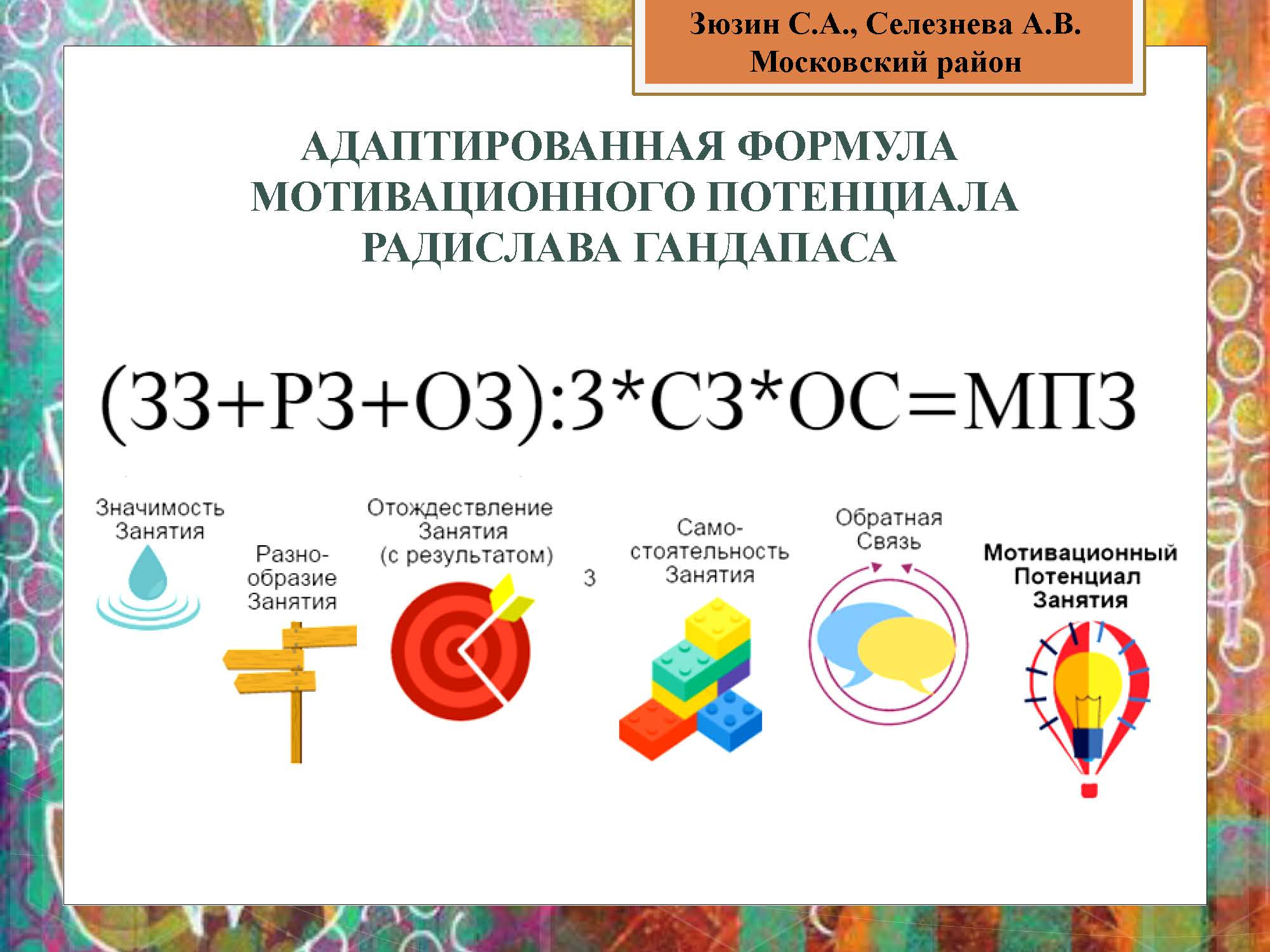 секция 8. ГБОУ 495. Московский район_Страница_27