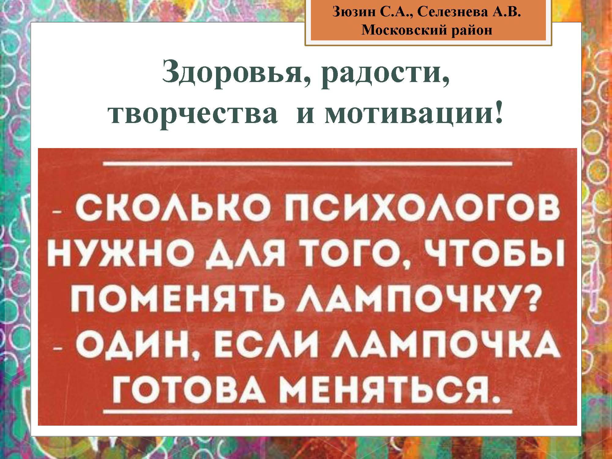 секция 8. ГБОУ 495. Московский район_Страница_28