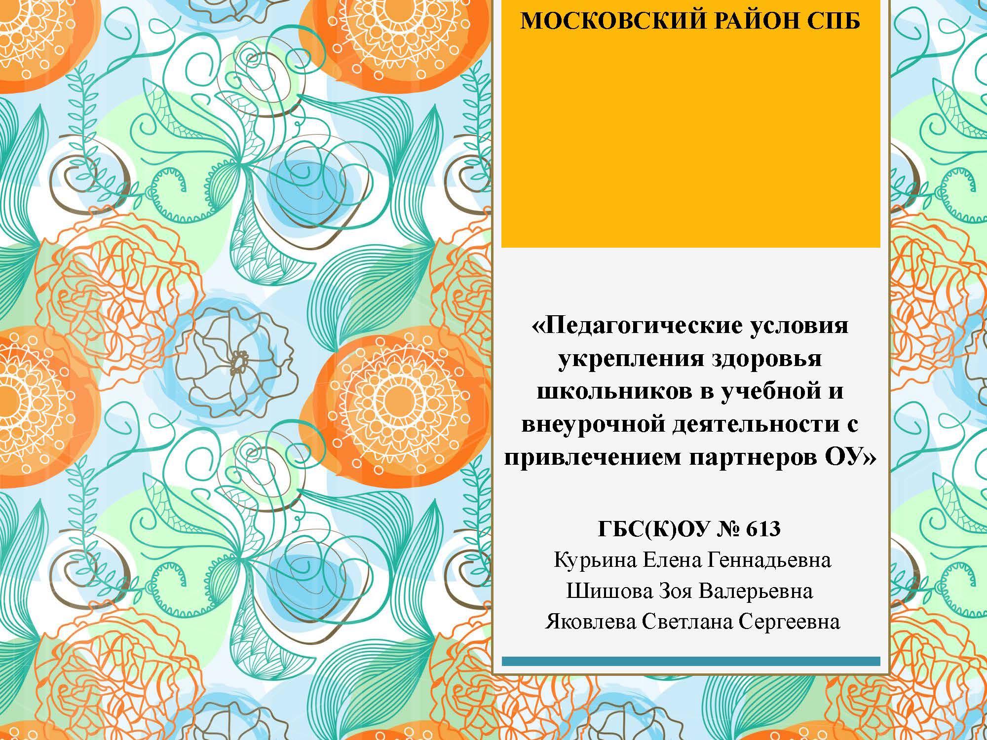 секция 8. ГБС(К)ОУ 613. Московский район_Страница_01